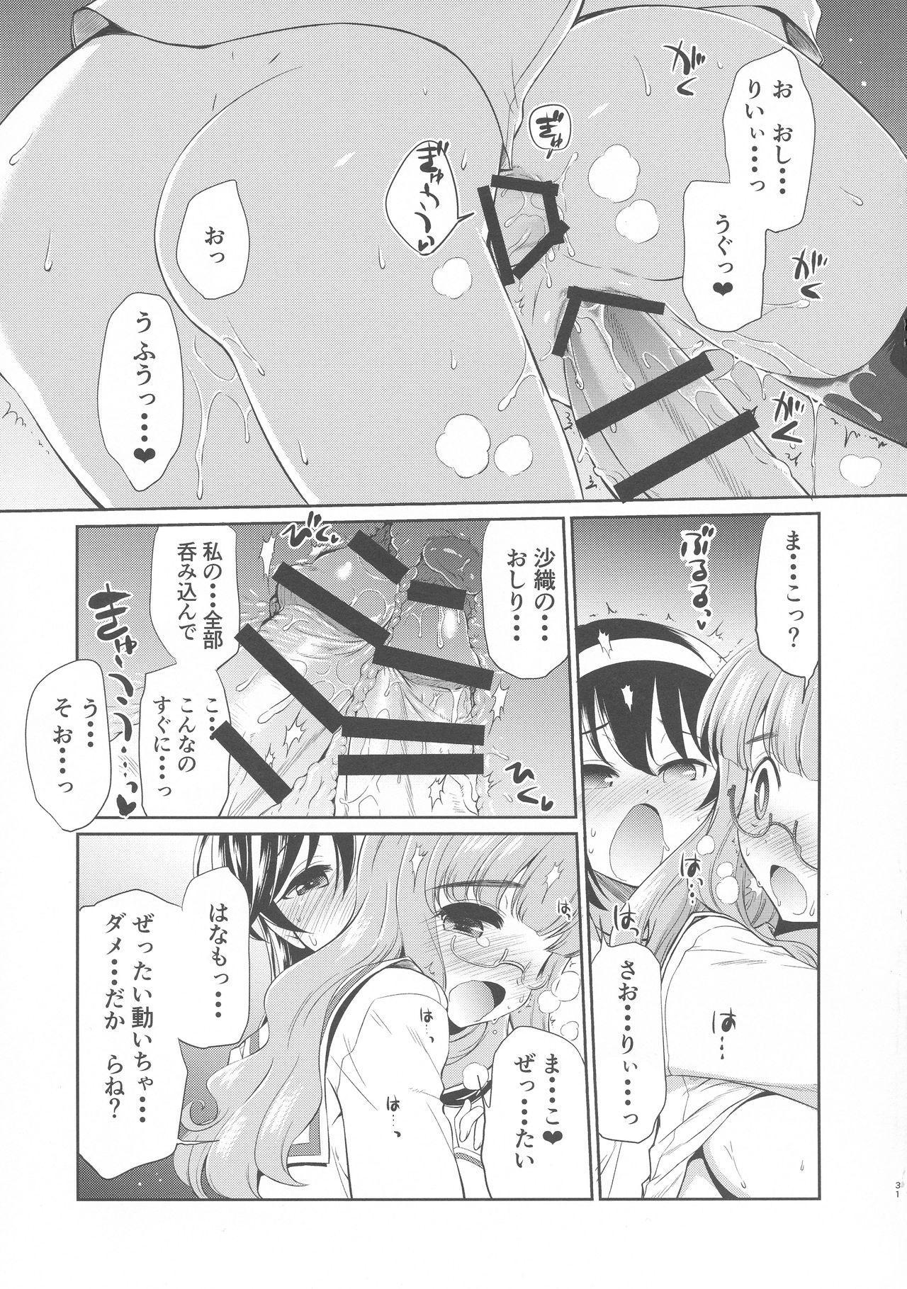 Saori! Zexy Nanka Sutete Watashi-tachi no Yome ni Koi!! 29
