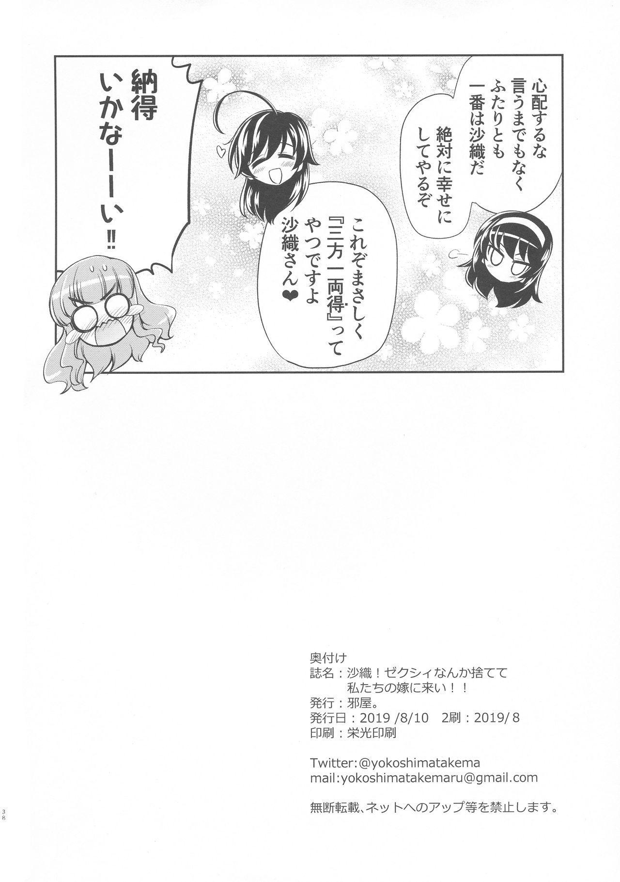 Saori! Zexy Nanka Sutete Watashi-tachi no Yome ni Koi!! 36