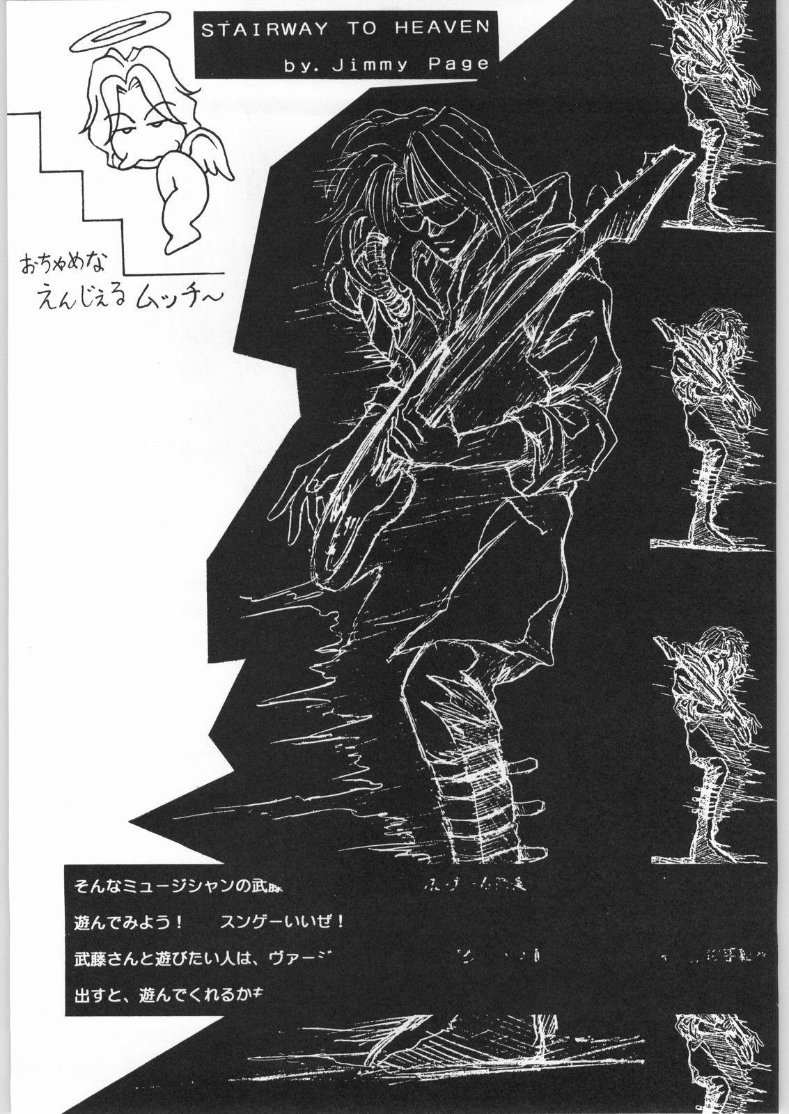 (C48) [Yaen (Various) Yaen Gimunema (Various) 37