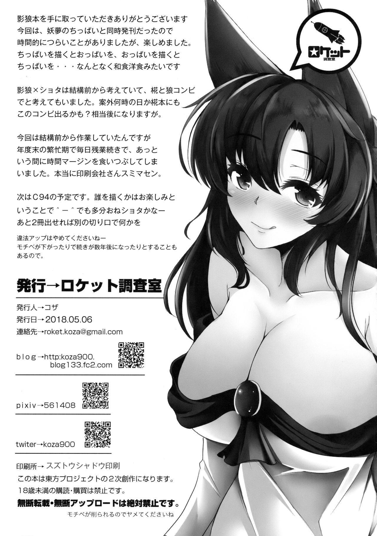 (Reitaisai 15) [Rocket Chousashitsu (Koza)] Shota-kun Daisuki Kagerou Onee-chan   Shota Lover Kagerou-oneechan [English] [Food Court] 23