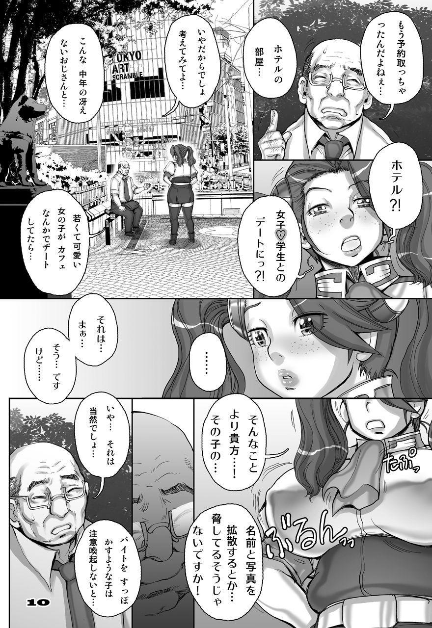 [Studio Tapa Tapa (Sengoku-kun)] Daddy-Long-Legs (Gundam Build Fighters Try) [Digital] 9