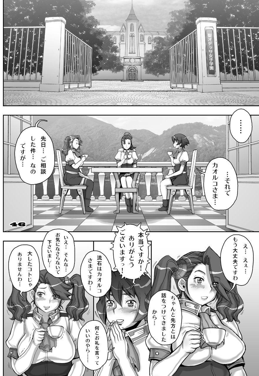 [Studio Tapa Tapa (Sengoku-kun)] Daddy-Long-Legs (Gundam Build Fighters Try) [Digital] 113