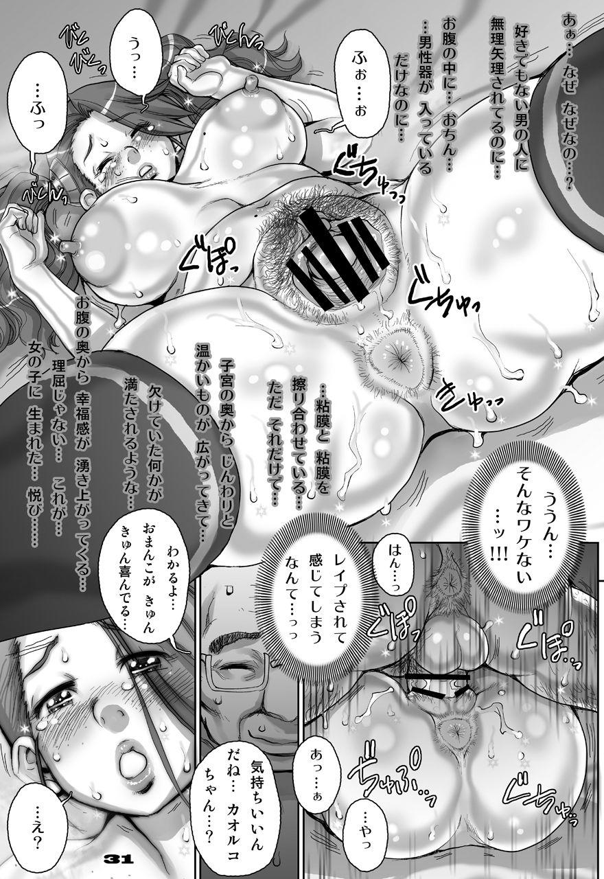 [Studio Tapa Tapa (Sengoku-kun)] Daddy-Long-Legs (Gundam Build Fighters Try) [Digital] 30