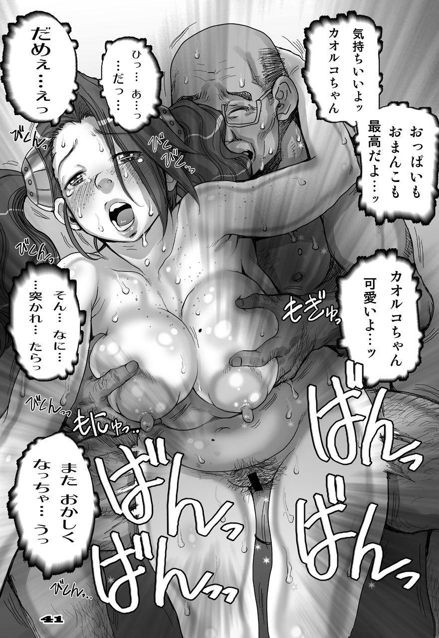 [Studio Tapa Tapa (Sengoku-kun)] Daddy-Long-Legs (Gundam Build Fighters Try) [Digital] 40