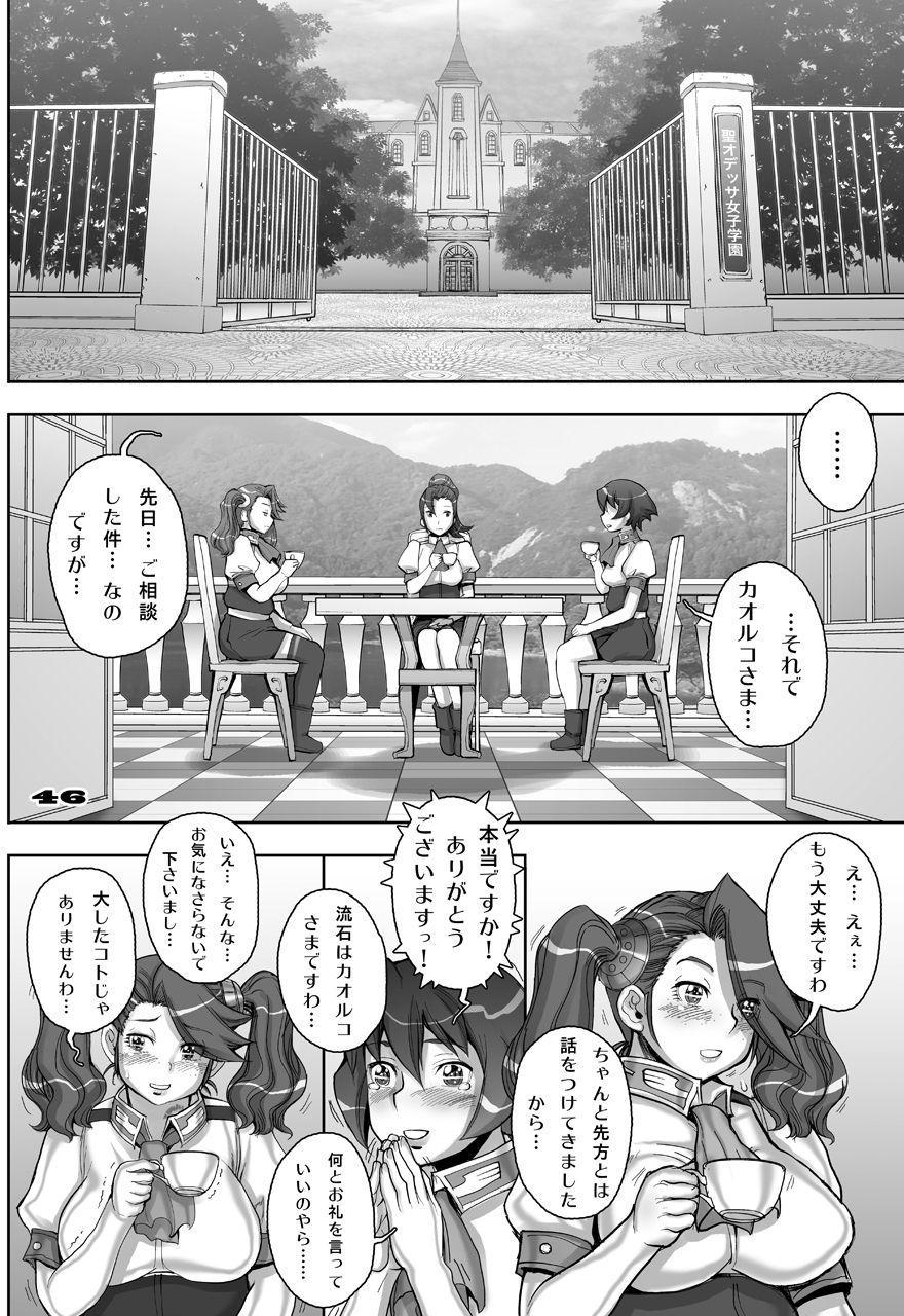 [Studio Tapa Tapa (Sengoku-kun)] Daddy-Long-Legs (Gundam Build Fighters Try) [Digital] 45