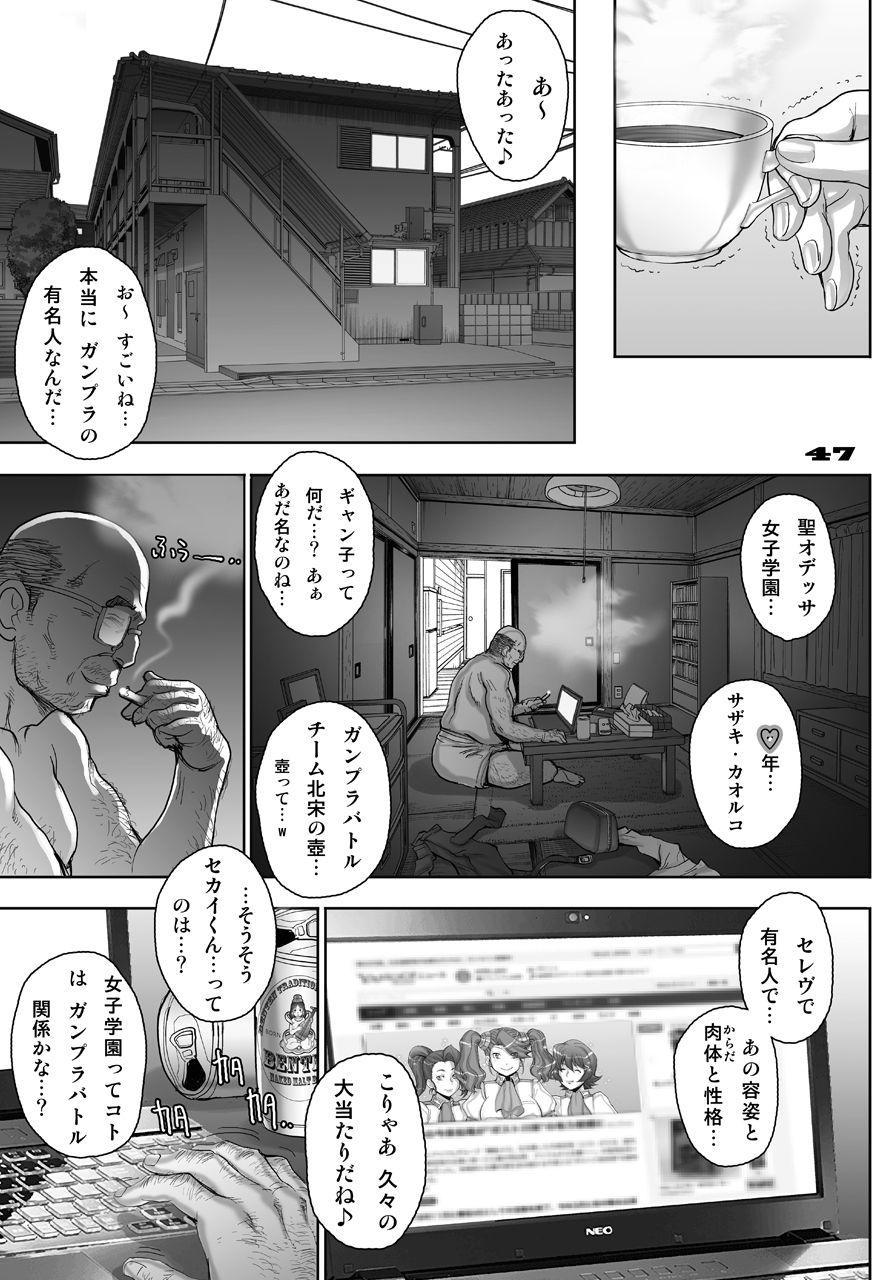 [Studio Tapa Tapa (Sengoku-kun)] Daddy-Long-Legs (Gundam Build Fighters Try) [Digital] 46