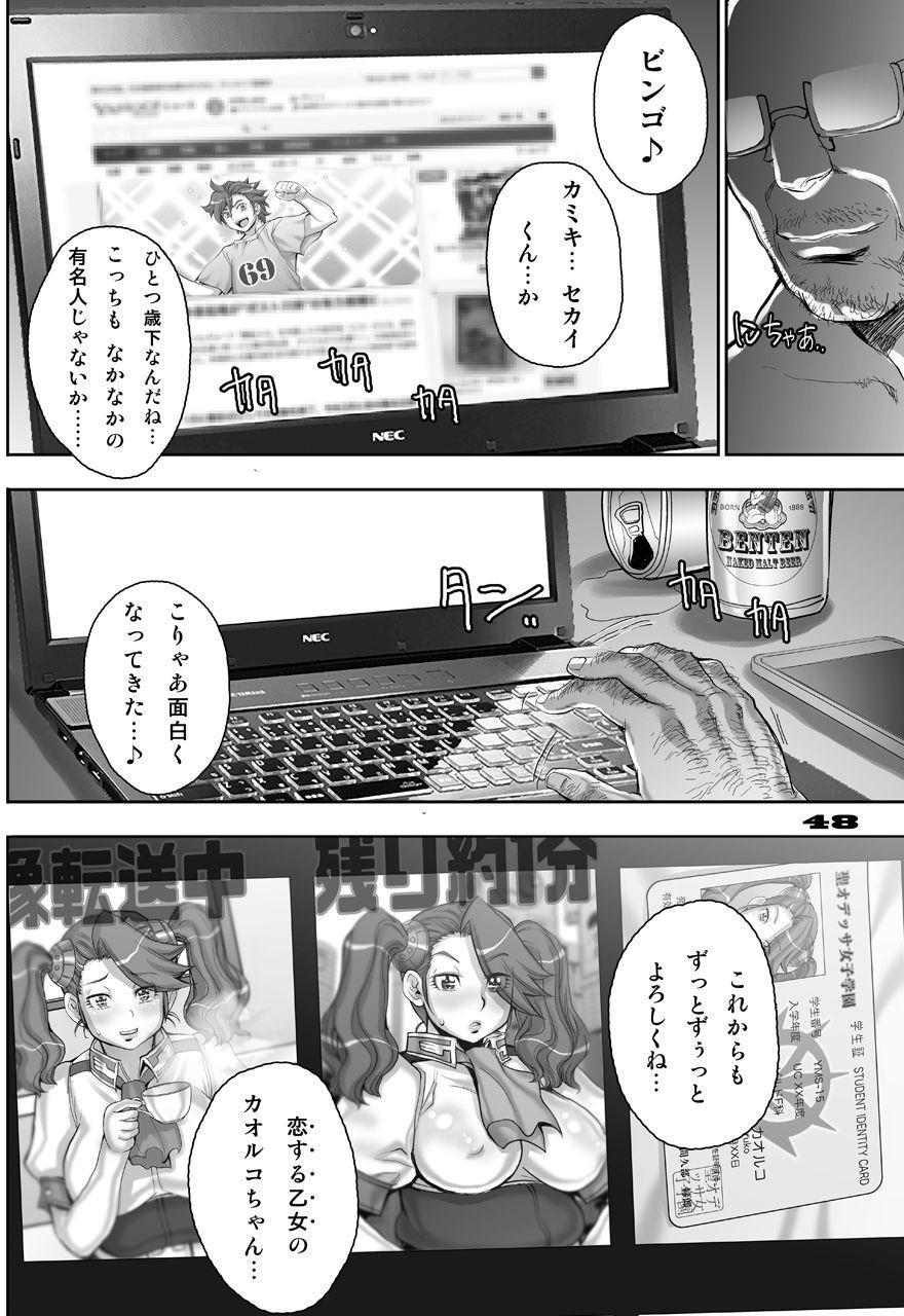 [Studio Tapa Tapa (Sengoku-kun)] Daddy-Long-Legs (Gundam Build Fighters Try) [Digital] 47