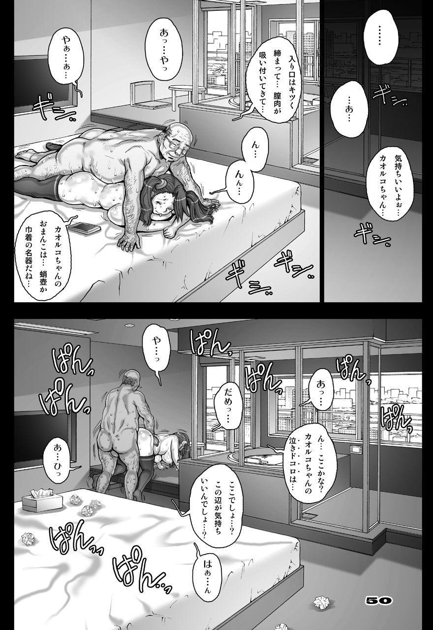 [Studio Tapa Tapa (Sengoku-kun)] Daddy-Long-Legs (Gundam Build Fighters Try) [Digital] 49