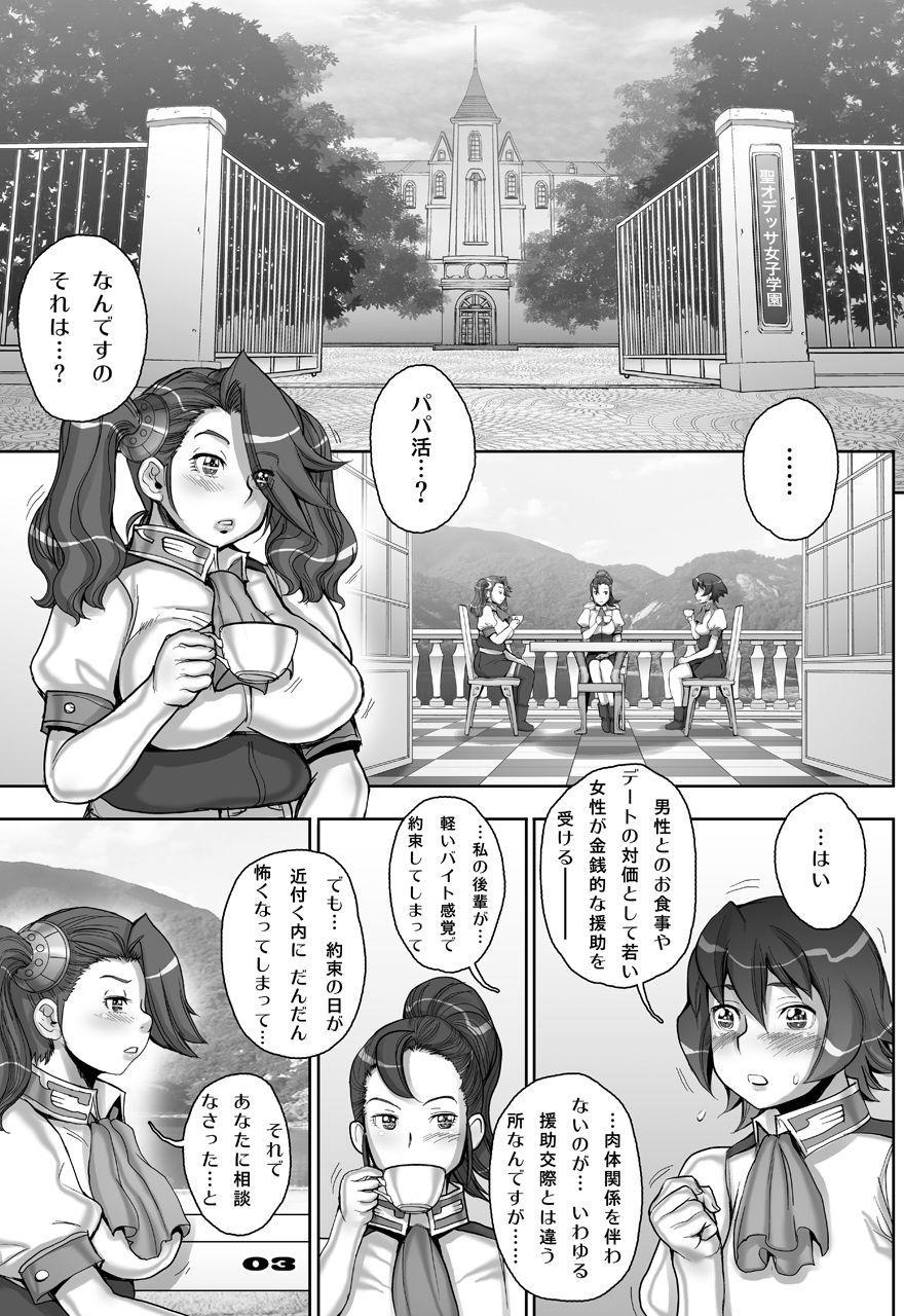 [Studio Tapa Tapa (Sengoku-kun)] Daddy-Long-Legs (Gundam Build Fighters Try) [Digital] 70