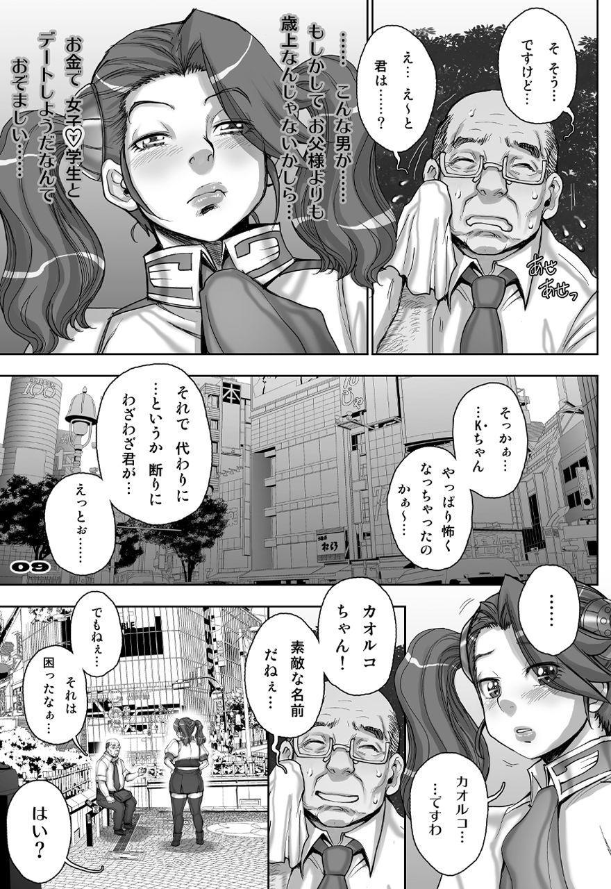 [Studio Tapa Tapa (Sengoku-kun)] Daddy-Long-Legs (Gundam Build Fighters Try) [Digital] 76