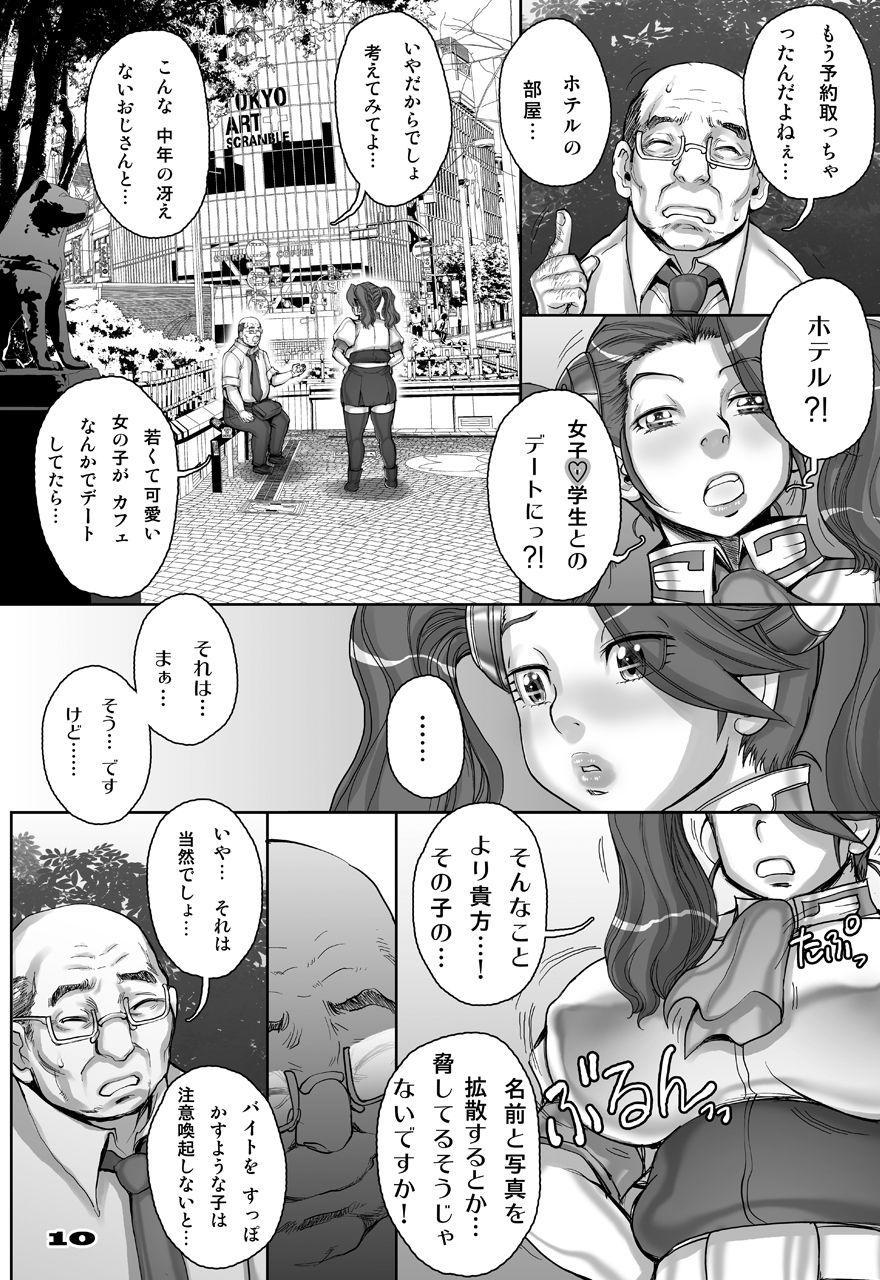 [Studio Tapa Tapa (Sengoku-kun)] Daddy-Long-Legs (Gundam Build Fighters Try) [Digital] 77