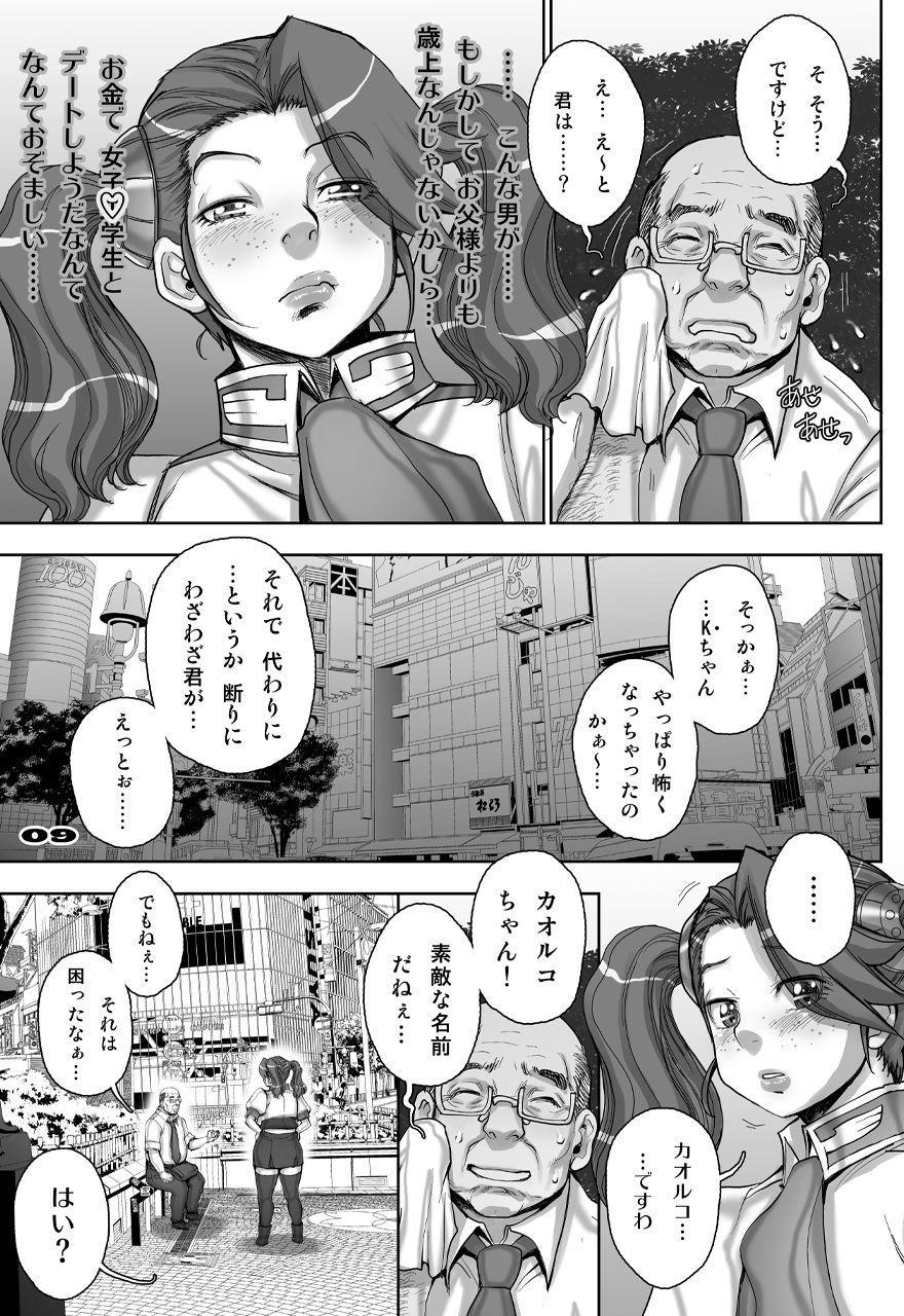 [Studio Tapa Tapa (Sengoku-kun)] Daddy-Long-Legs (Gundam Build Fighters Try) [Digital] 8