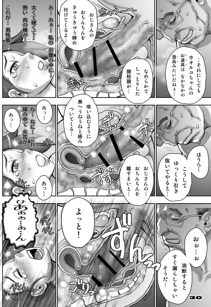 [Studio Tapa Tapa (Sengoku-kun)] Daddy-Long-Legs (Gundam Build Fighters Try) [Digital] 97