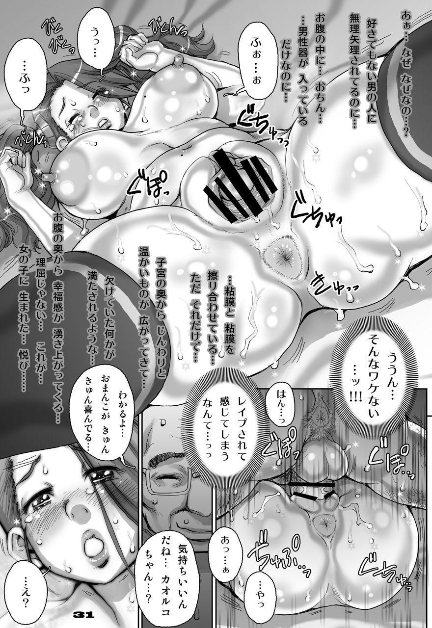 [Studio Tapa Tapa (Sengoku-kun)] Daddy-Long-Legs (Gundam Build Fighters Try) [Digital] 98