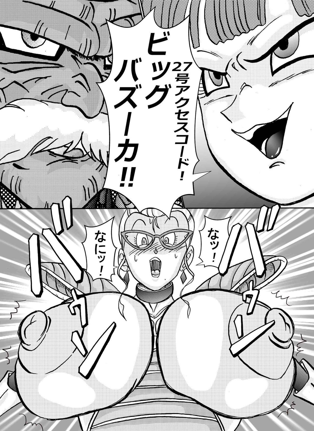 anjou!! Aku no Onna Senshi Jinzou Ningen Ryousan-ka Keikaku 13