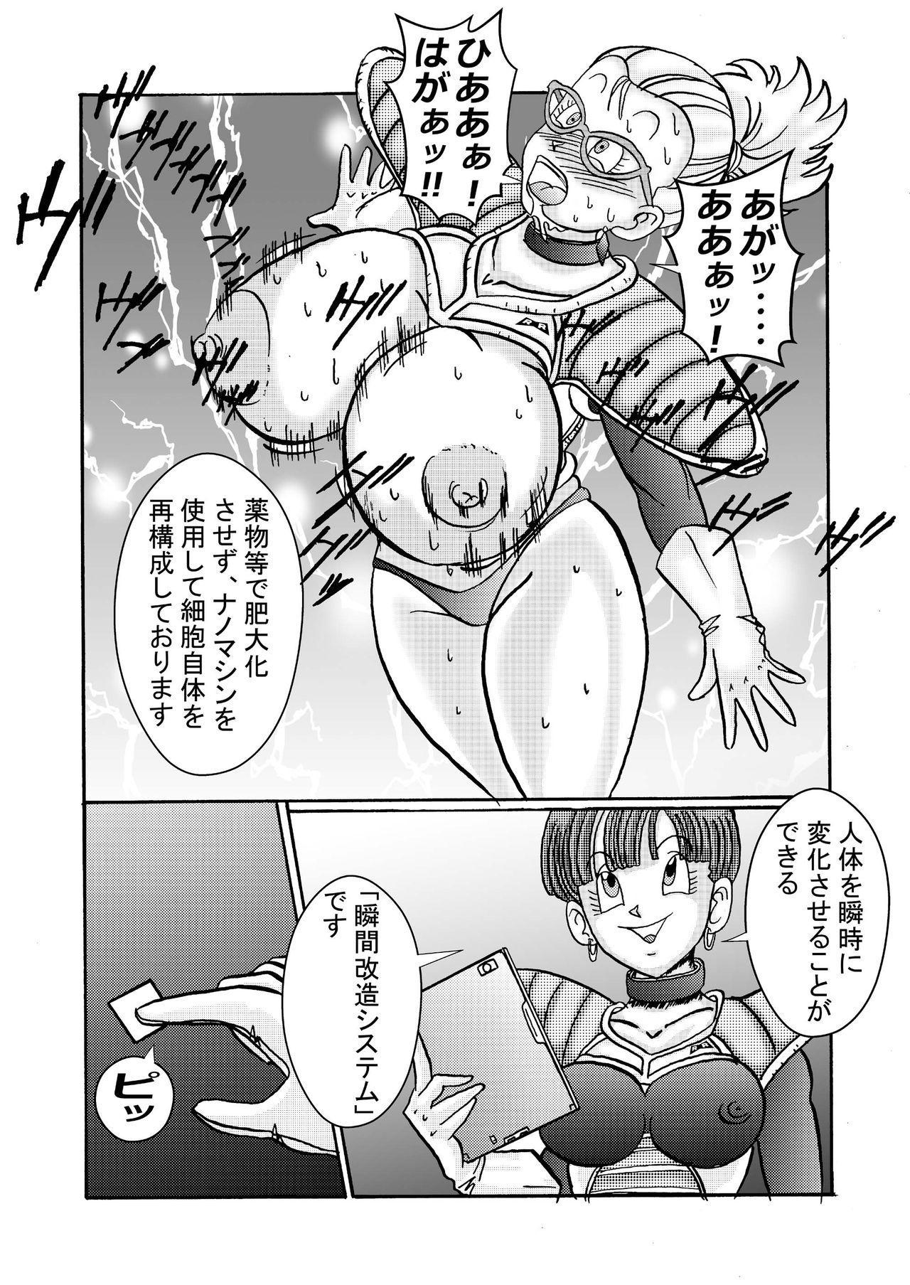 anjou!! Aku no Onna Senshi Jinzou Ningen Ryousan-ka Keikaku 14