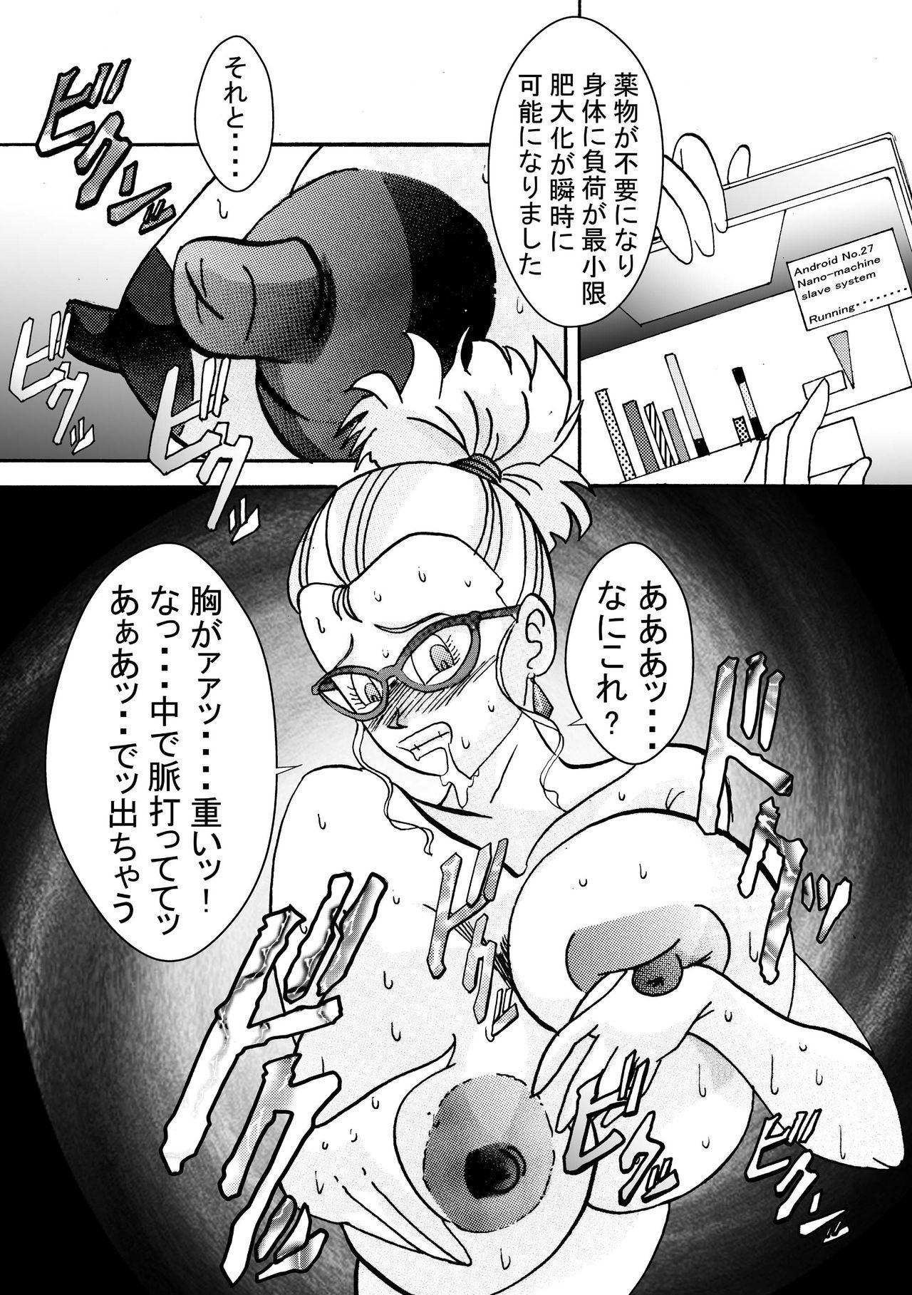 anjou!! Aku no Onna Senshi Jinzou Ningen Ryousan-ka Keikaku 16