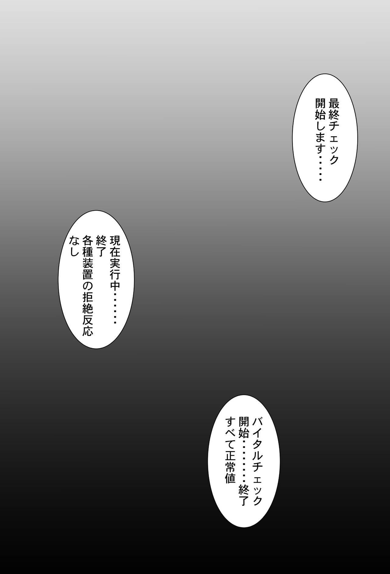 anjou!! Aku no Onna Senshi Jinzou Ningen Ryousan-ka Keikaku 1