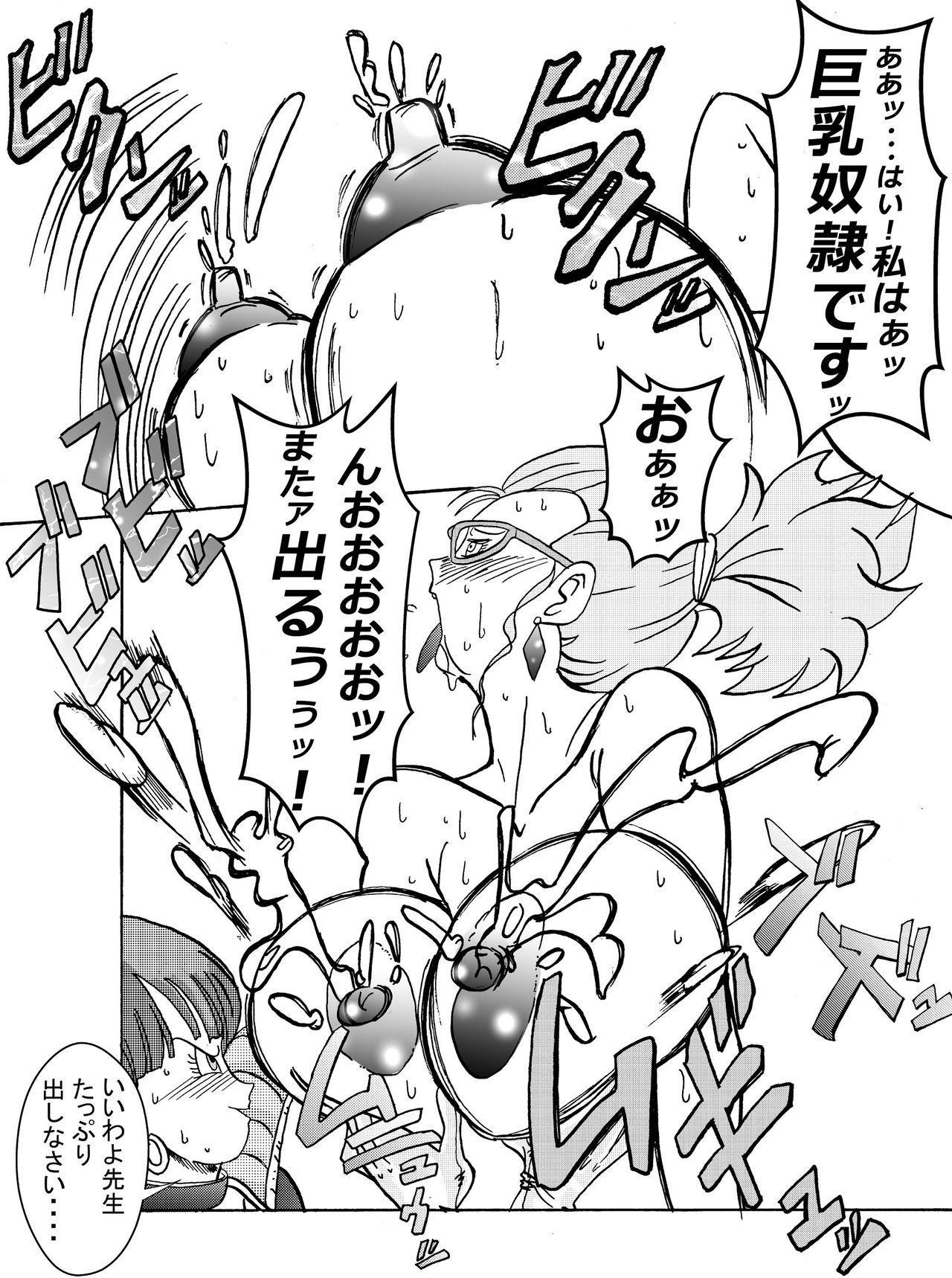 anjou!! Aku no Onna Senshi Jinzou Ningen Ryousan-ka Keikaku 20