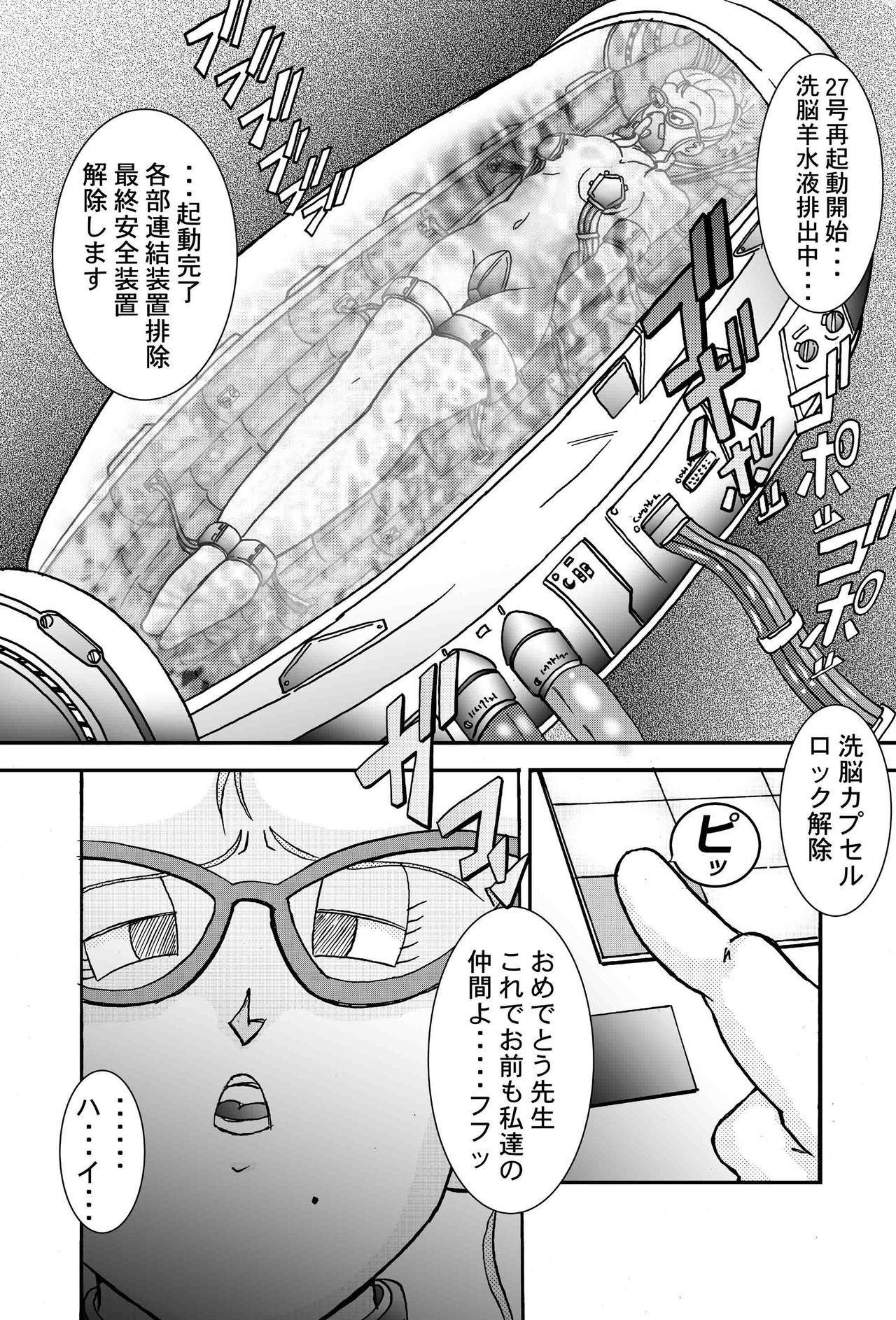 anjou!! Aku no Onna Senshi Jinzou Ningen Ryousan-ka Keikaku 2