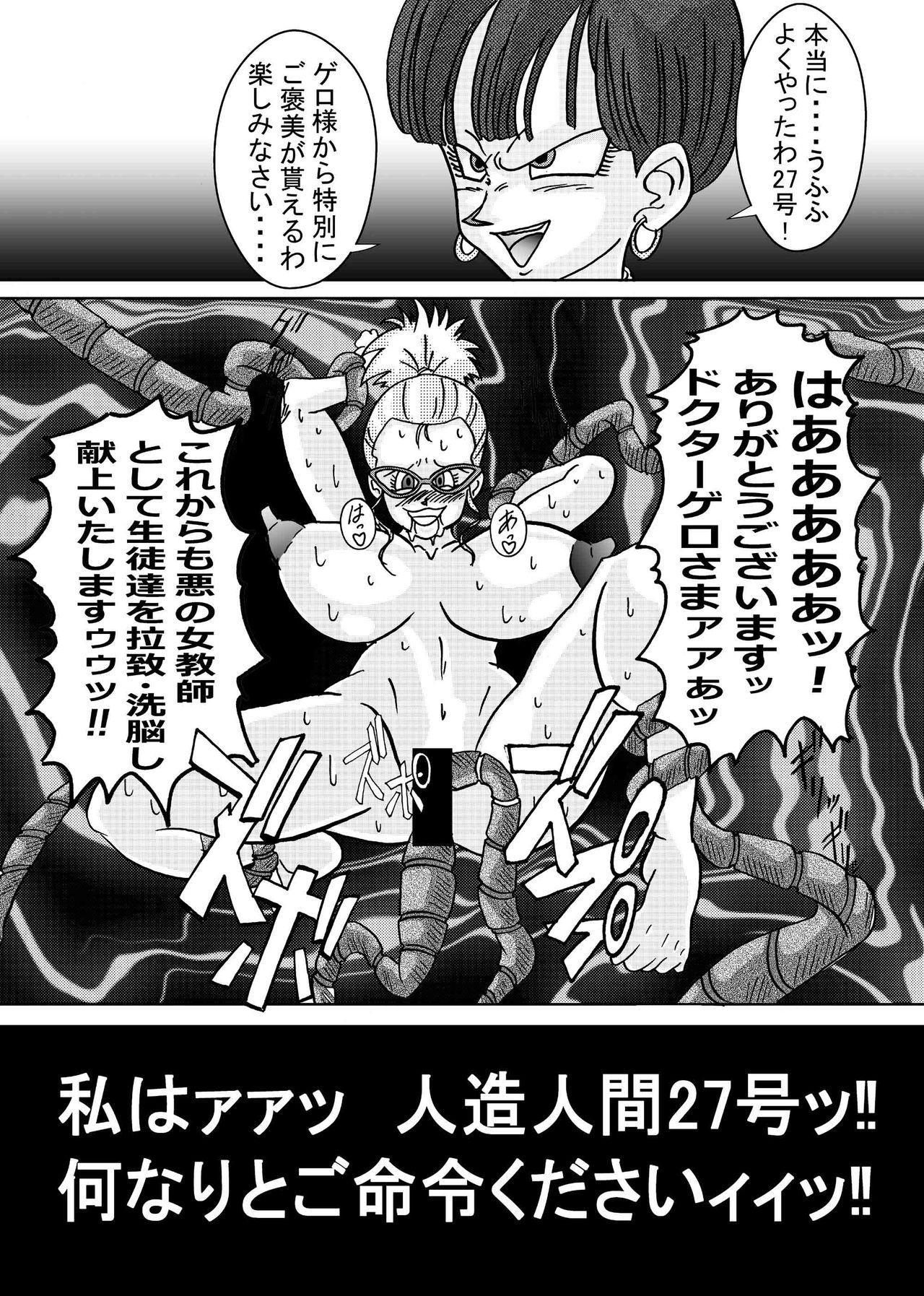 anjou!! Aku no Onna Senshi Jinzou Ningen Ryousan-ka Keikaku 30