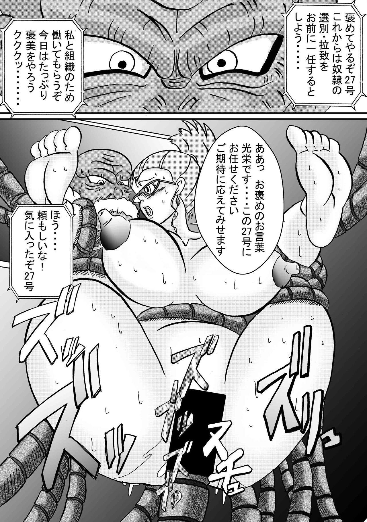anjou!! Aku no Onna Senshi Jinzou Ningen Ryousan-ka Keikaku 31
