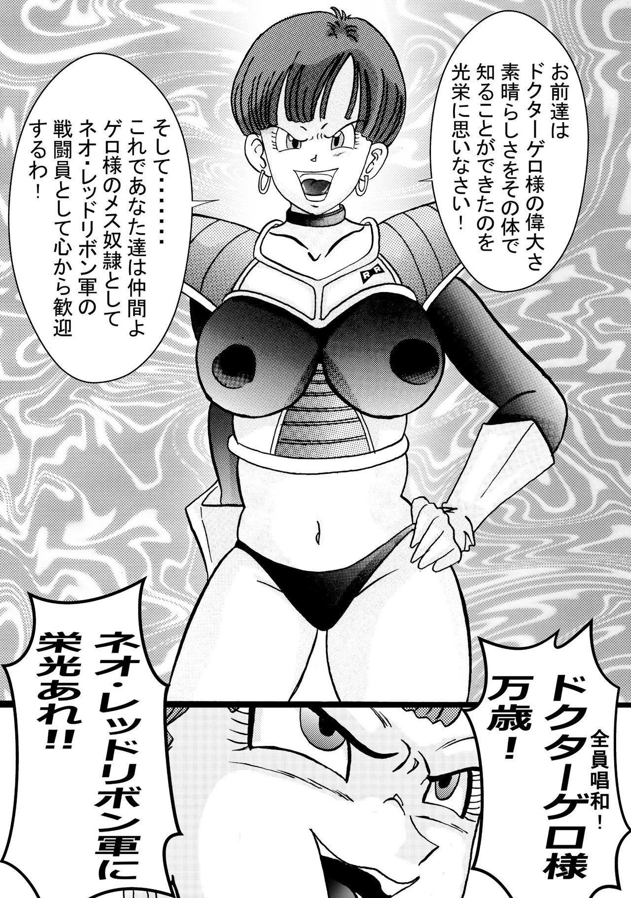 anjou!! Aku no Onna Senshi Jinzou Ningen Ryousan-ka Keikaku 34