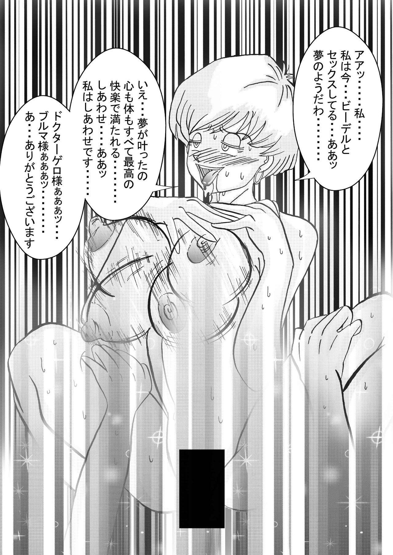 anjou!! Aku no Onna Senshi Jinzou Ningen Ryousan-ka Keikaku 48