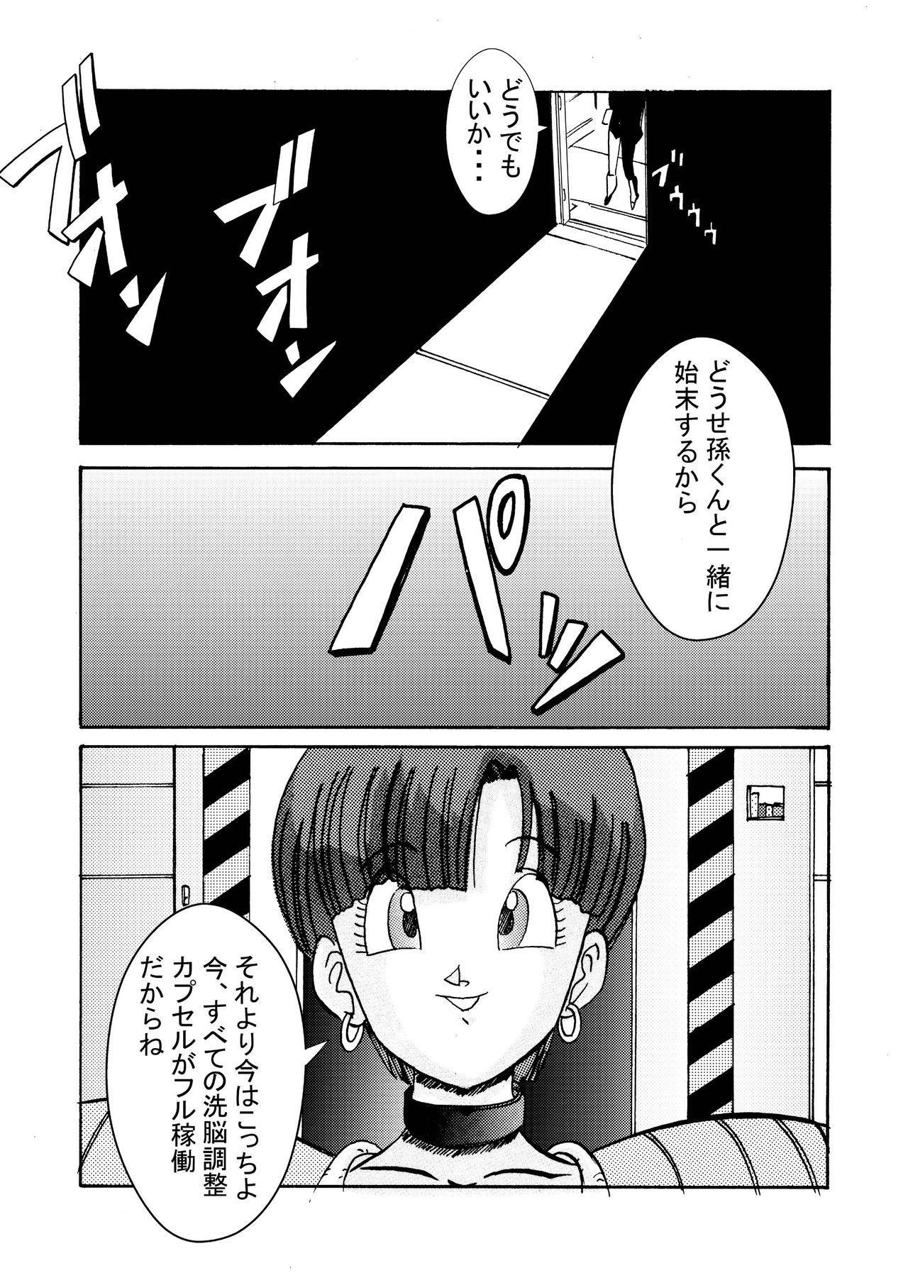 anjou!! Aku no Onna Senshi Jinzou Ningen Ryousan-ka Keikaku 55