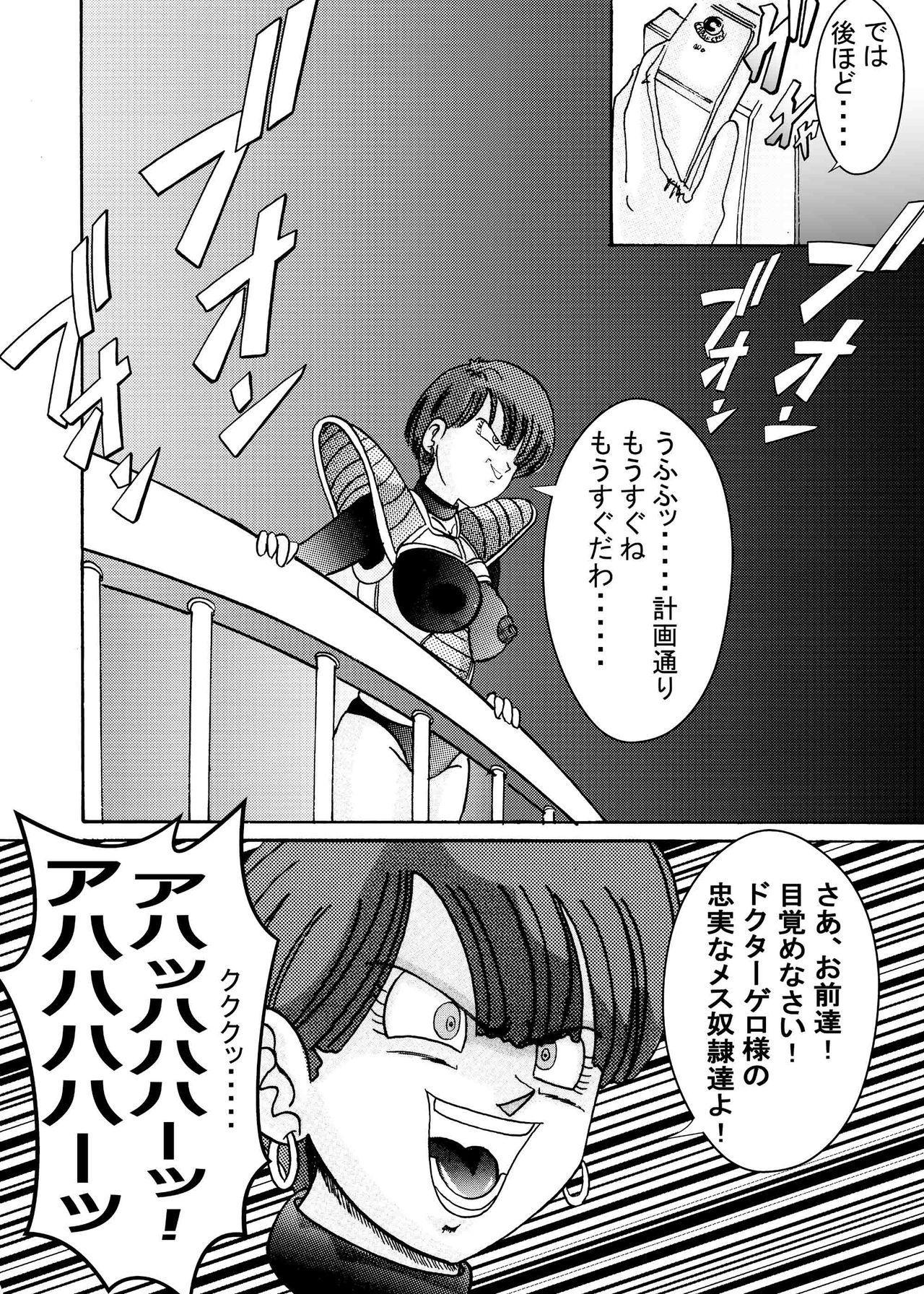 anjou!! Aku no Onna Senshi Jinzou Ningen Ryousan-ka Keikaku 57
