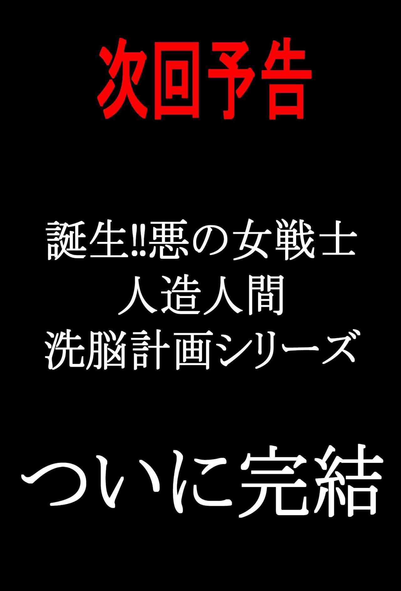 anjou!! Aku no Onna Senshi Jinzou Ningen Ryousan-ka Keikaku 59