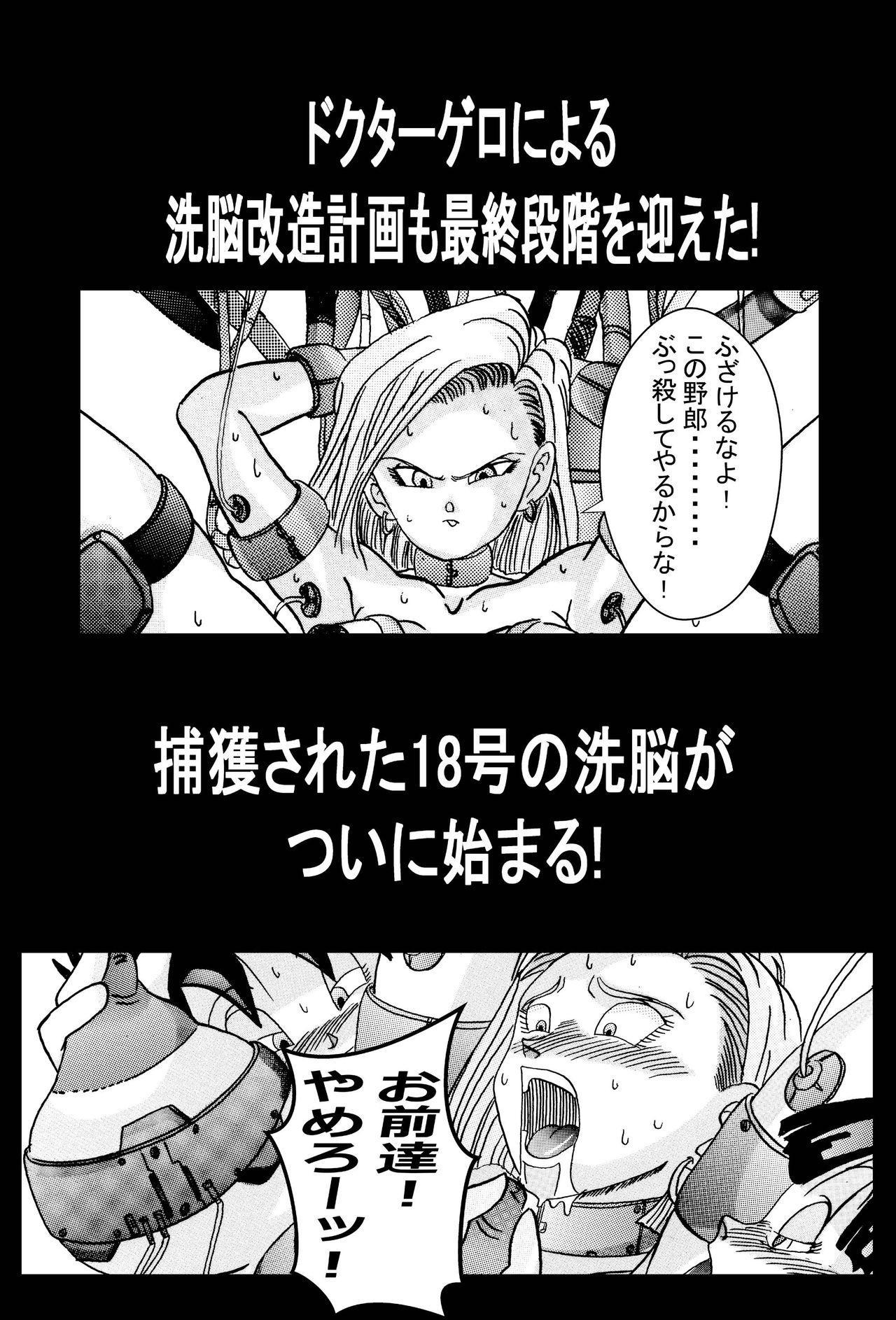 anjou!! Aku no Onna Senshi Jinzou Ningen Ryousan-ka Keikaku 60