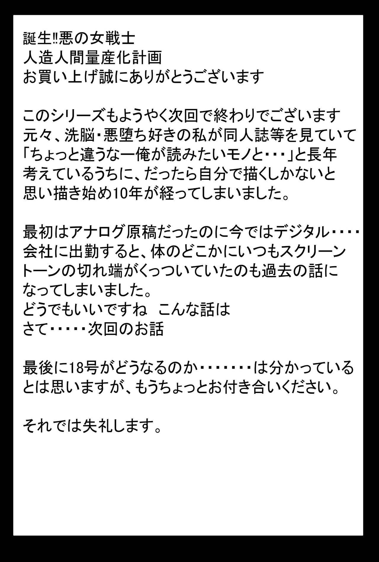 anjou!! Aku no Onna Senshi Jinzou Ningen Ryousan-ka Keikaku 62