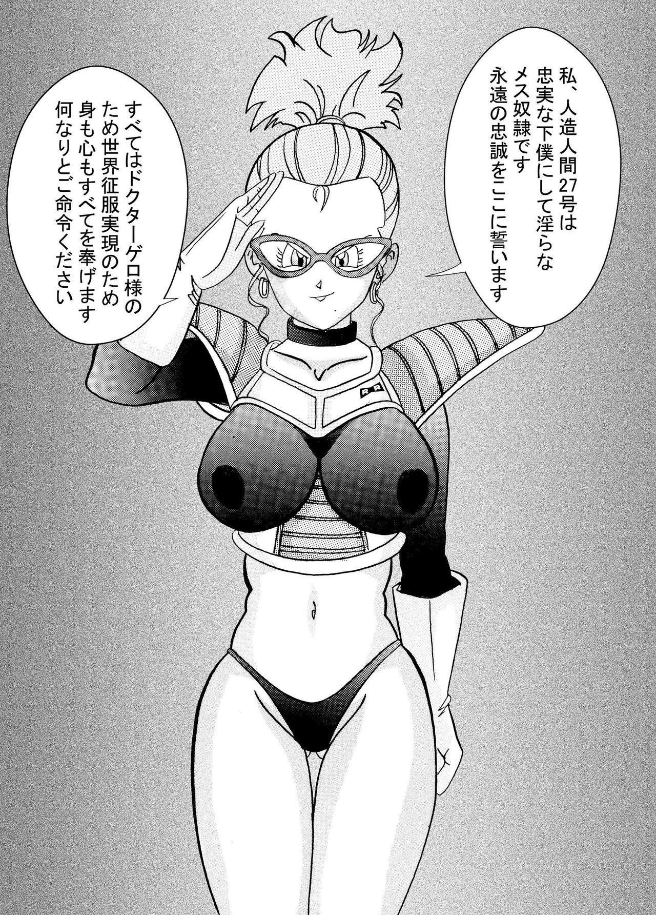 anjou!! Aku no Onna Senshi Jinzou Ningen Ryousan-ka Keikaku 6