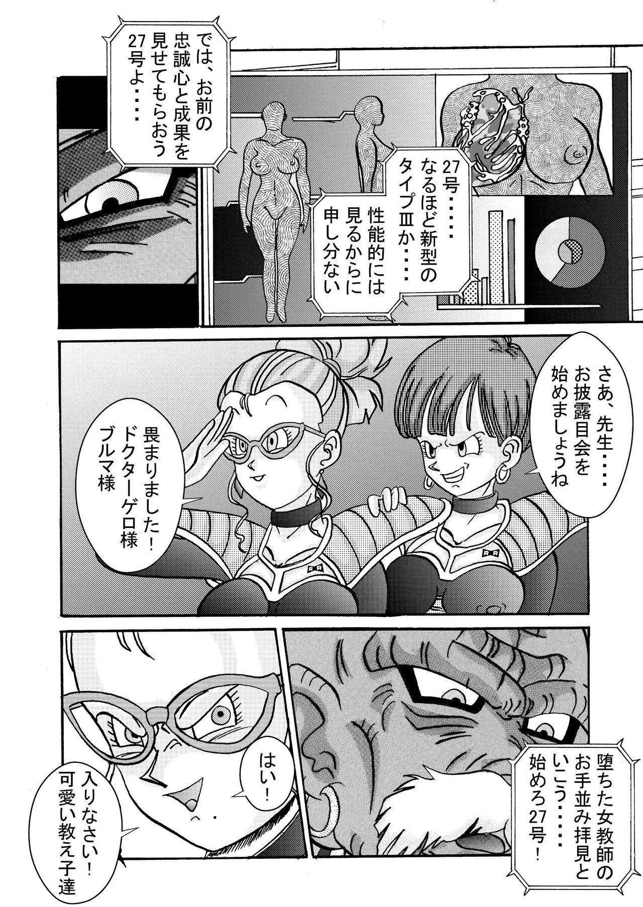 anjou!! Aku no Onna Senshi Jinzou Ningen Ryousan-ka Keikaku 7