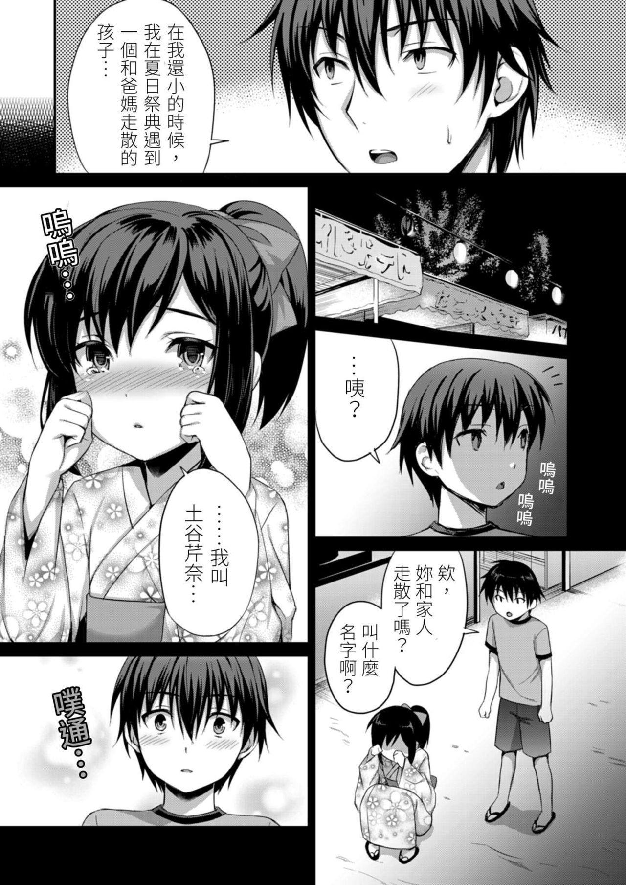 [Amano Shigure] Yarechau Gal wa Shojo Bitch!? ~Hajimete wa Hentai Yarou to~   人盡可夫的辣妹是處女婊子!?~第一次是和變態混蛋~Ch. 6 [Chinese] [青文出版中文] [Decensored] [Digital] 10