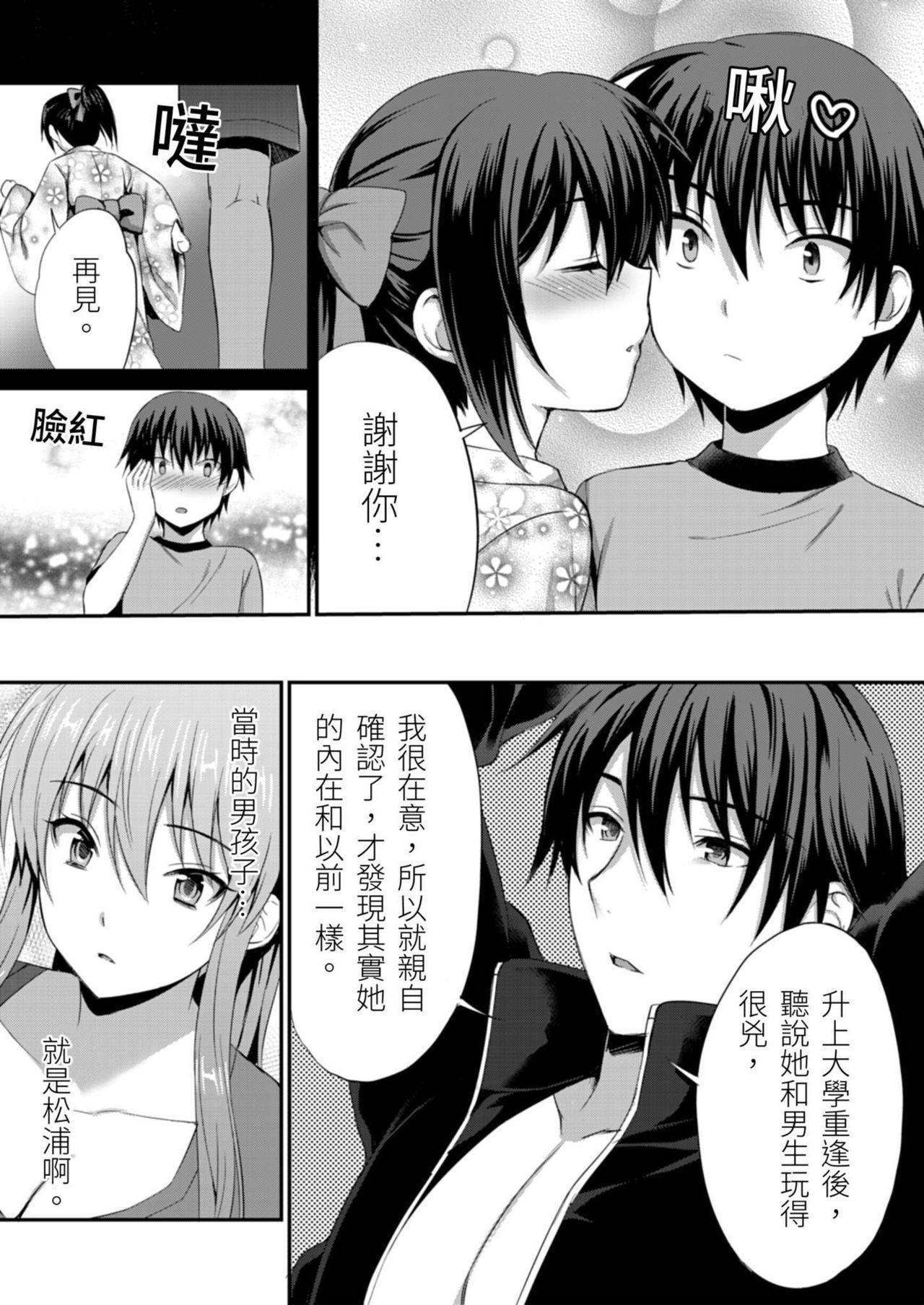 [Amano Shigure] Yarechau Gal wa Shojo Bitch!? ~Hajimete wa Hentai Yarou to~   人盡可夫的辣妹是處女婊子!?~第一次是和變態混蛋~Ch. 6 [Chinese] [青文出版中文] [Decensored] [Digital] 12