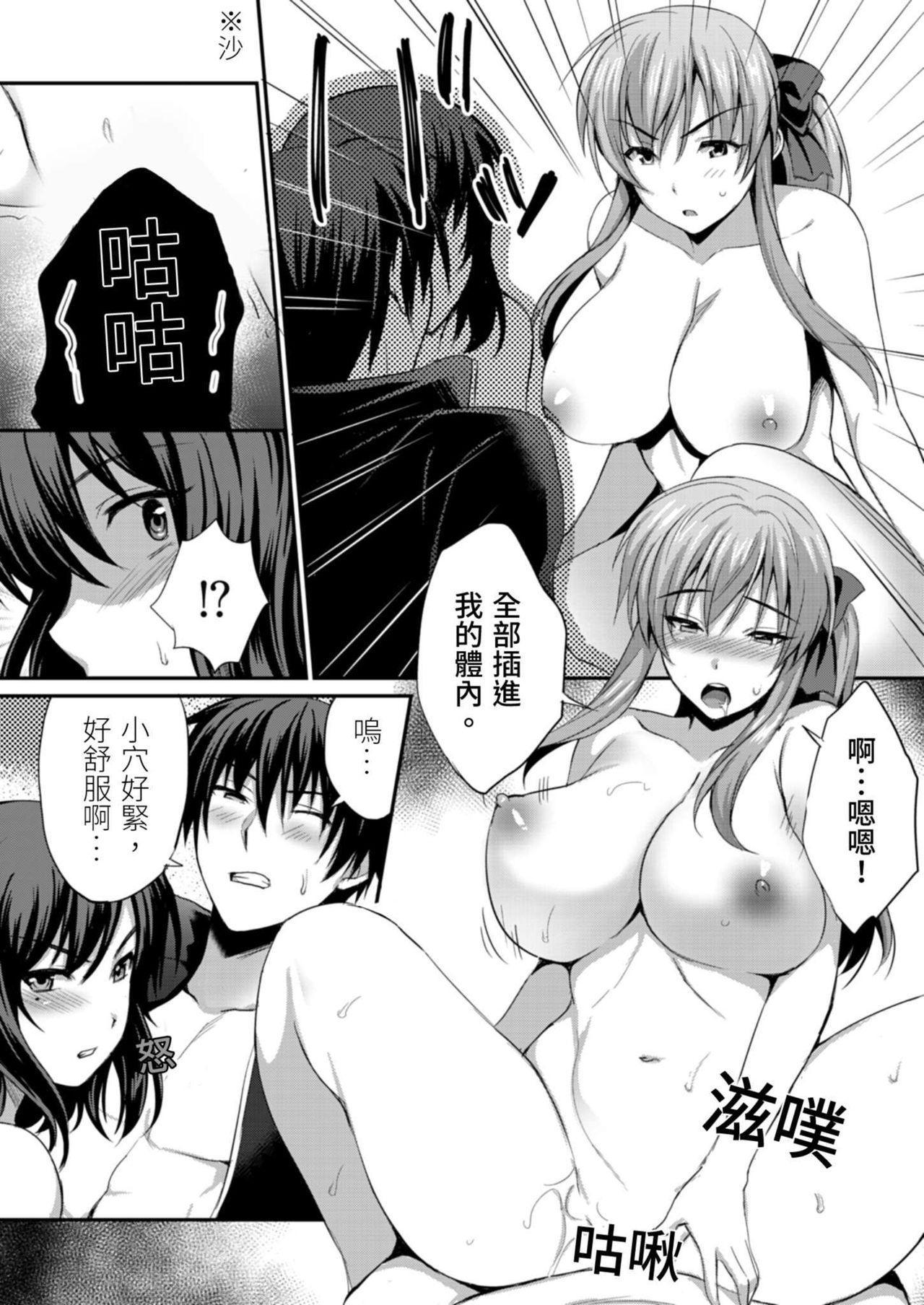 [Amano Shigure] Yarechau Gal wa Shojo Bitch!? ~Hajimete wa Hentai Yarou to~   人盡可夫的辣妹是處女婊子!?~第一次是和變態混蛋~Ch. 6 [Chinese] [青文出版中文] [Decensored] [Digital] 18