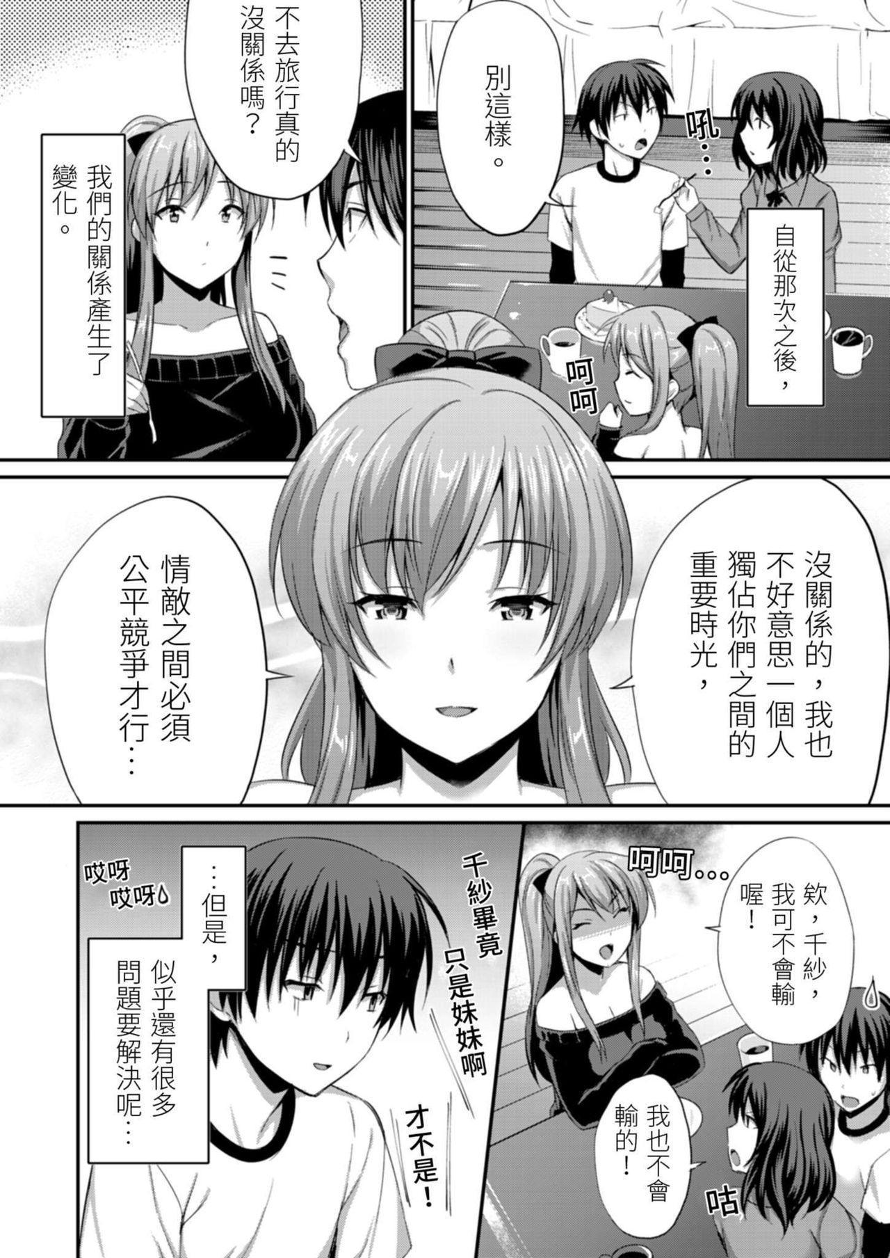 [Amano Shigure] Yarechau Gal wa Shojo Bitch!? ~Hajimete wa Hentai Yarou to~   人盡可夫的辣妹是處女婊子!?~第一次是和變態混蛋~Ch. 6 [Chinese] [青文出版中文] [Decensored] [Digital] 25