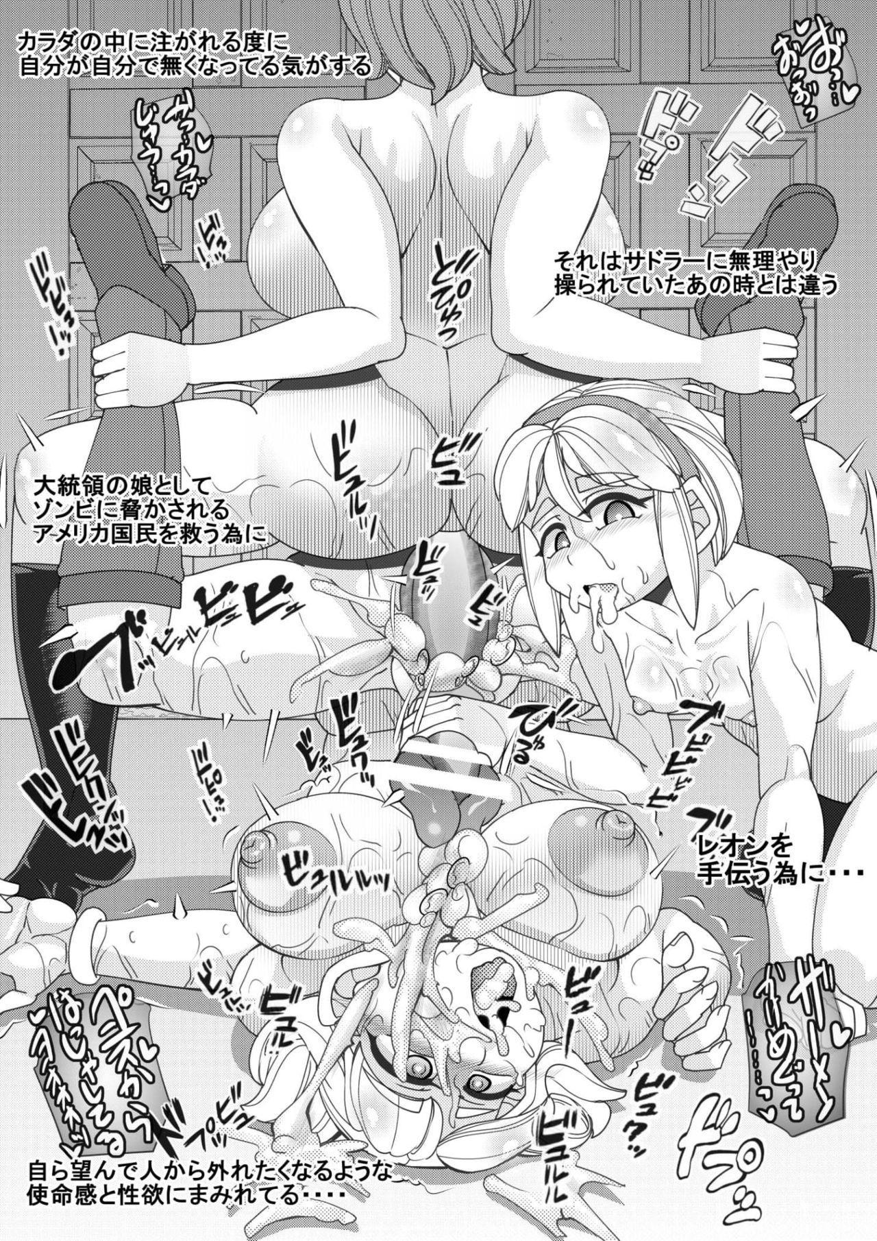 Seisyoku Saigai 4 20