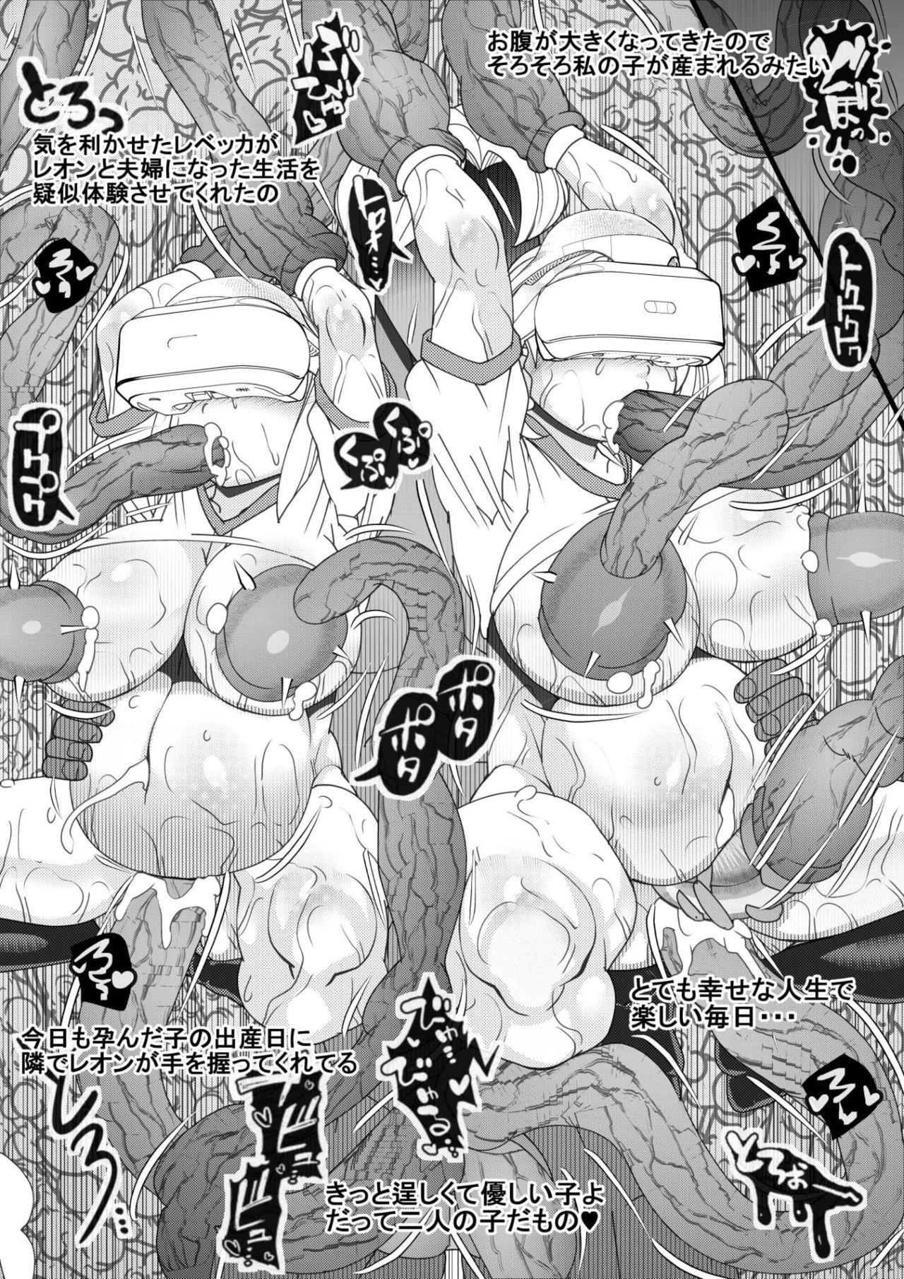 Seisyoku Saigai 4 22