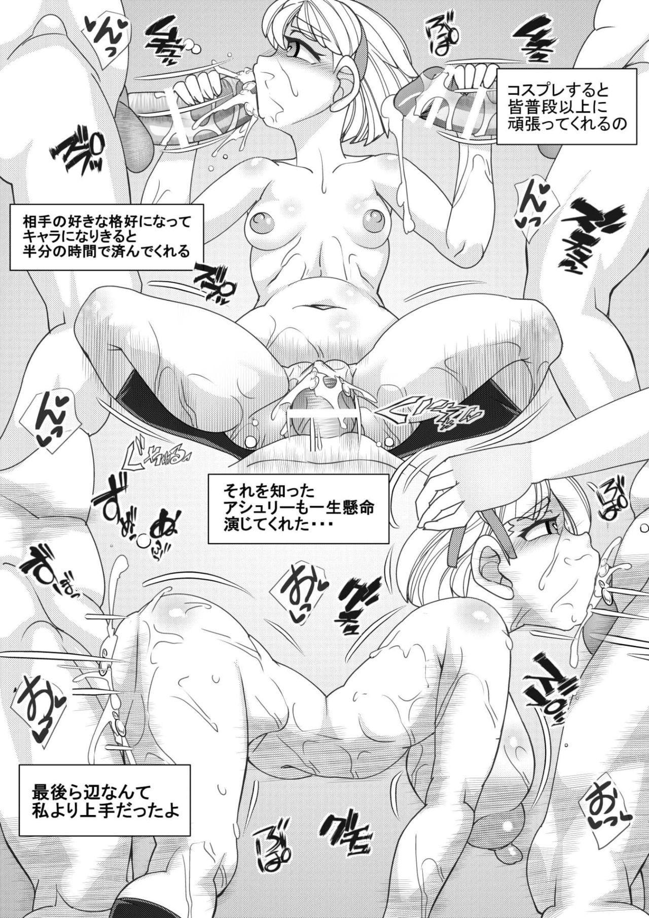 Seisyoku Saigai 4 26