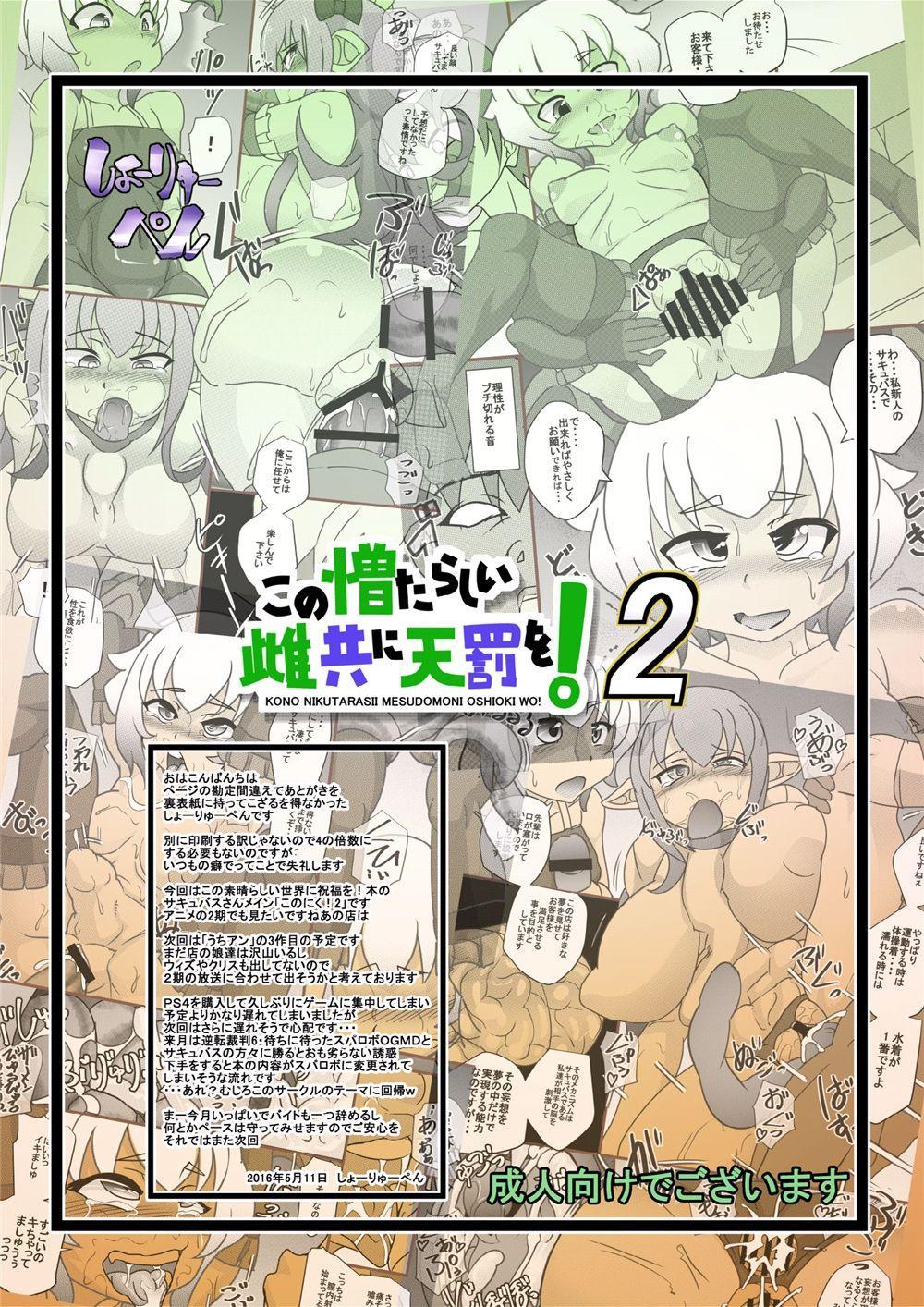 Kono Nikutasarashii Mesudomo ni Oshioki o! 2 33