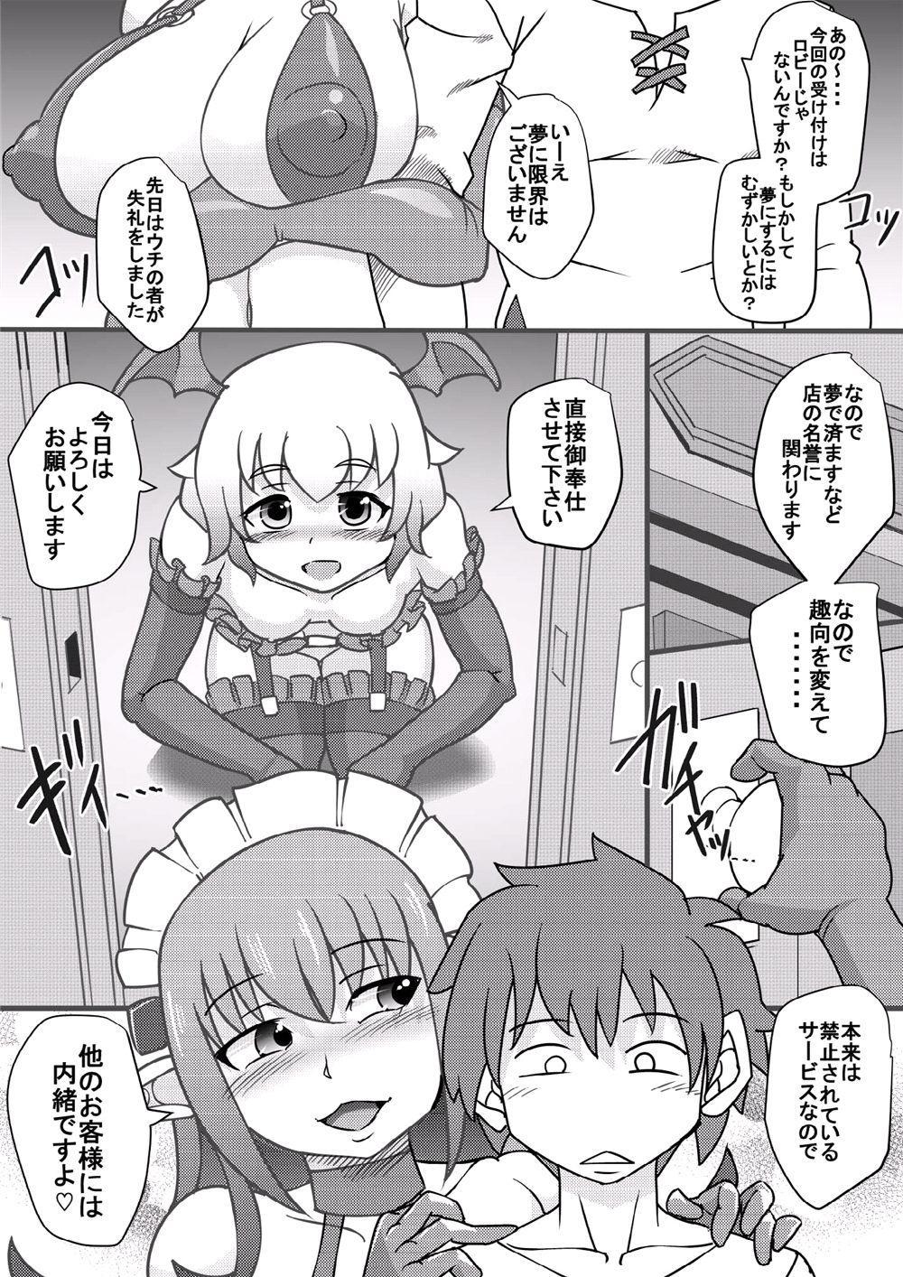 Kono Nikutasarashii Mesudomo ni Oshioki o! 2 3