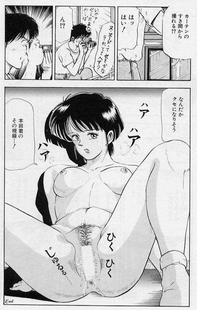 Kaze no Higashi no Tuki no Mori 3 103