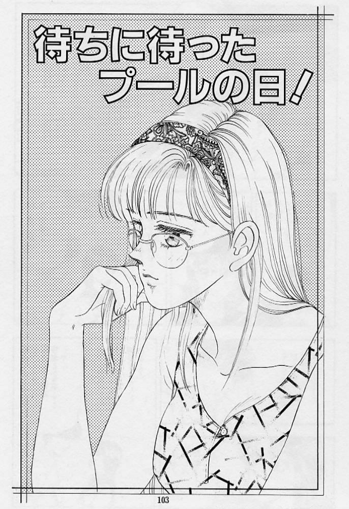 Kaze no Higashi no Tuki no Mori 3 104