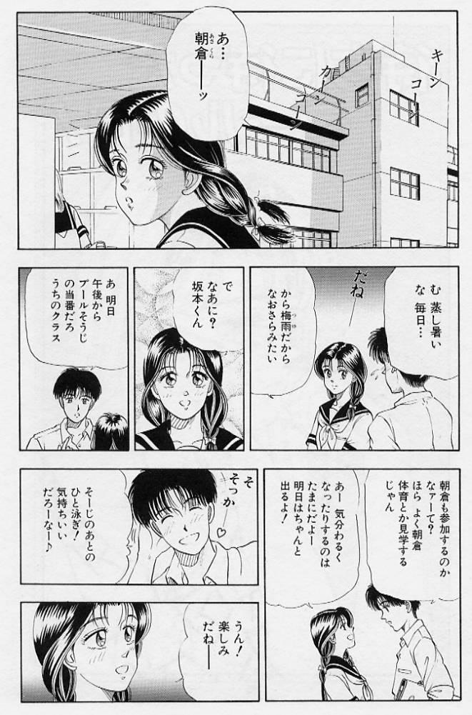 Kaze no Higashi no Tuki no Mori 3 105