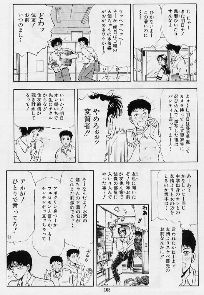 Kaze no Higashi no Tuki no Mori 3 106