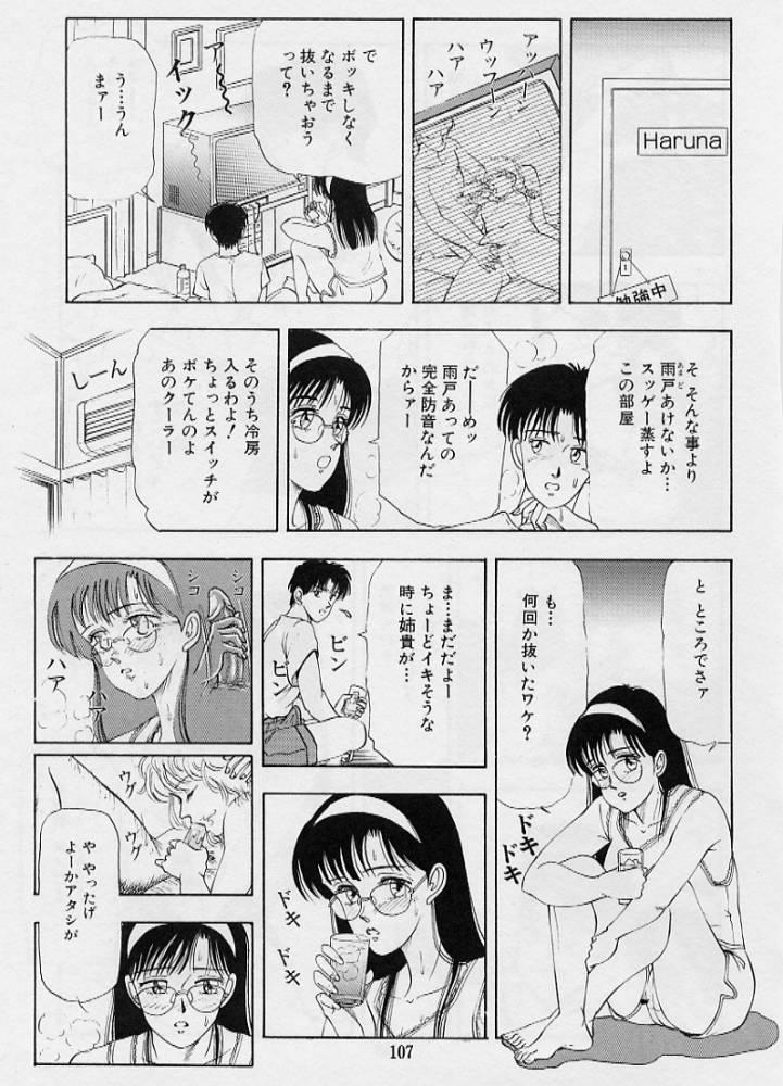 Kaze no Higashi no Tuki no Mori 3 108