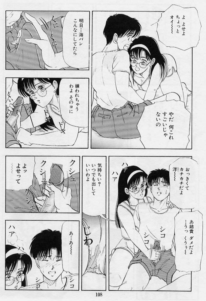 Kaze no Higashi no Tuki no Mori 3 109